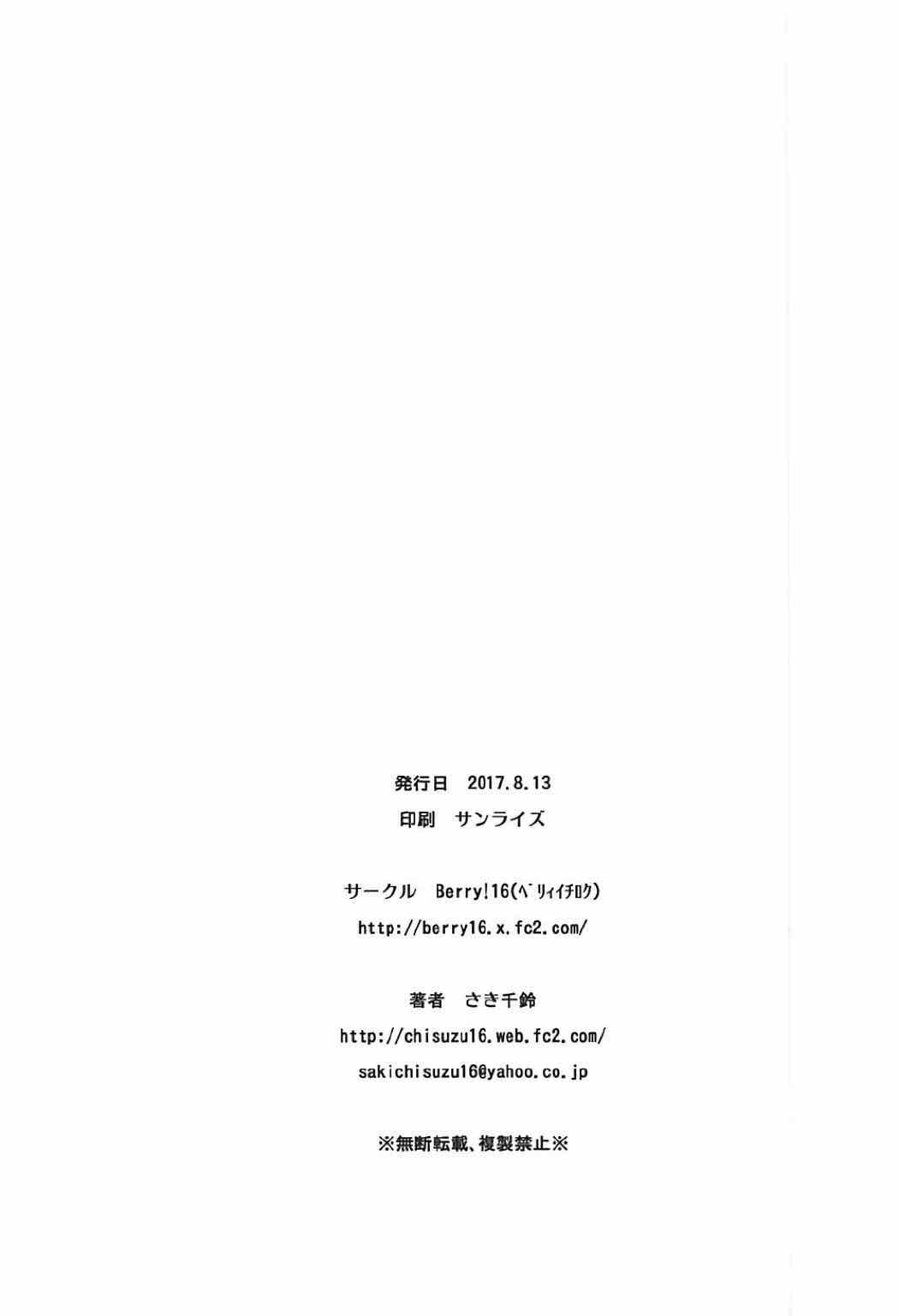 Shiki-nyan wa Producer de Lotion Onanie ga Yamerarenai! 26