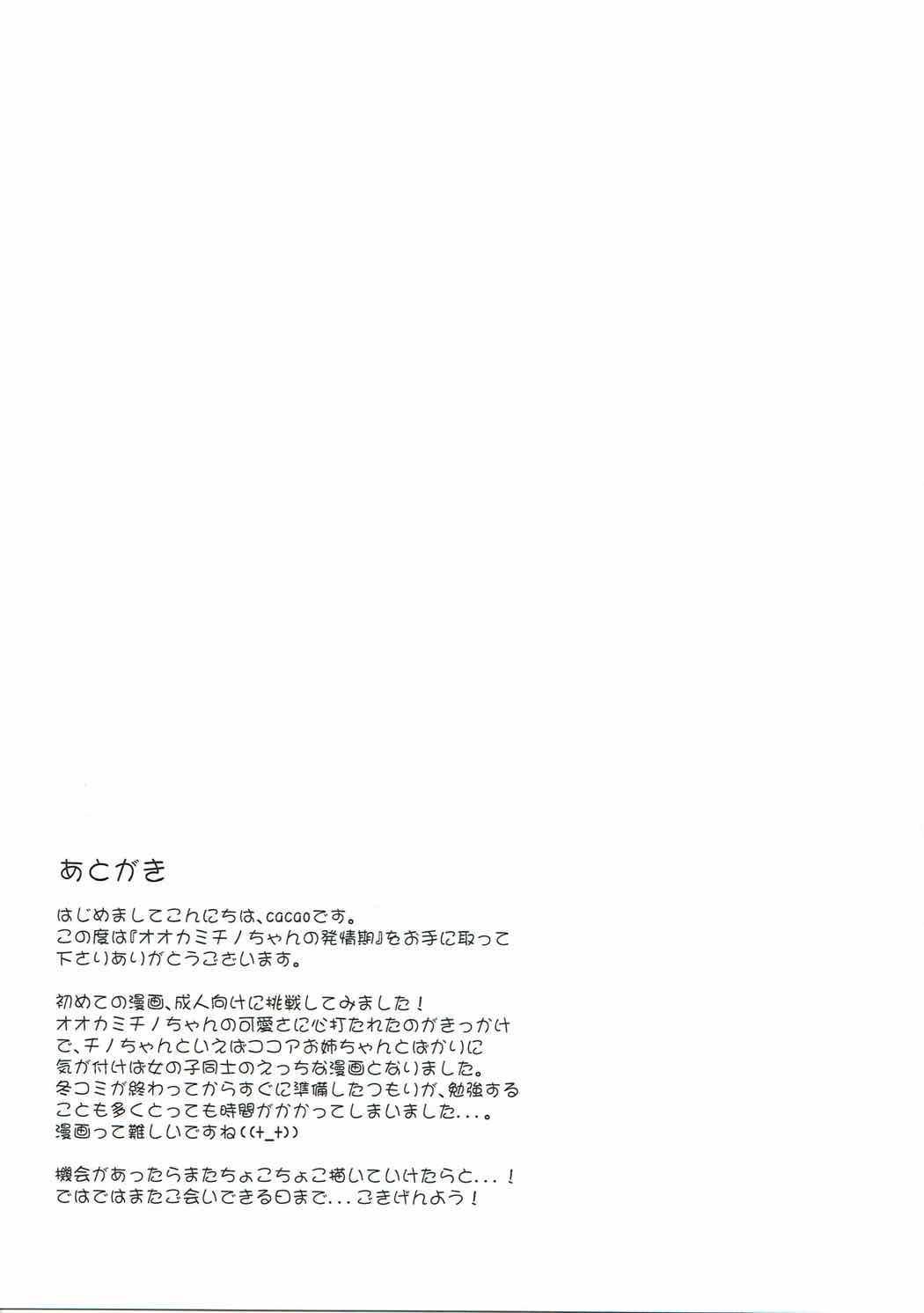 Ookami Chino-chan no Hatsujouki 23