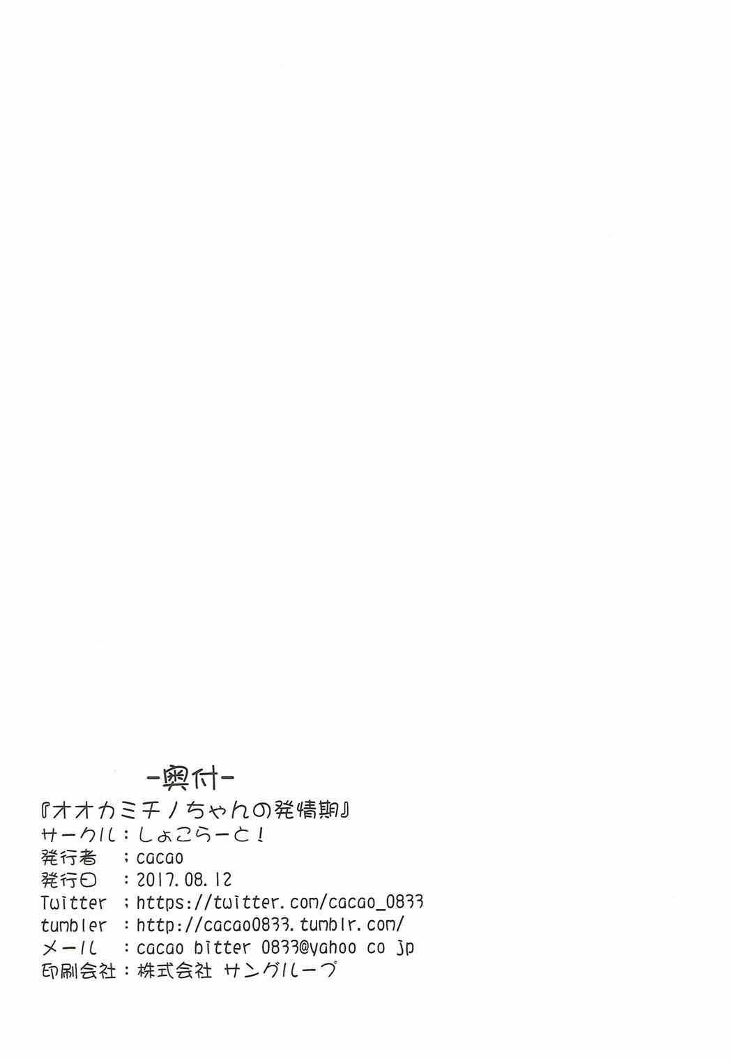 Ookami Chino-chan no Hatsujouki 24