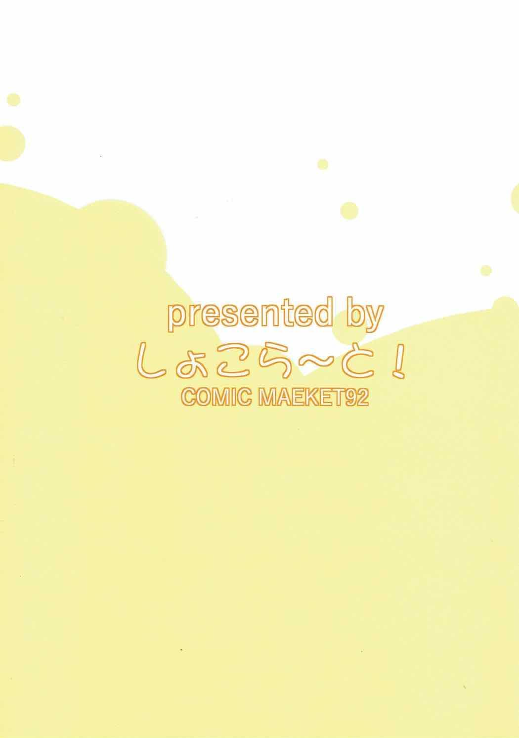Ookami Chino-chan no Hatsujouki 25
