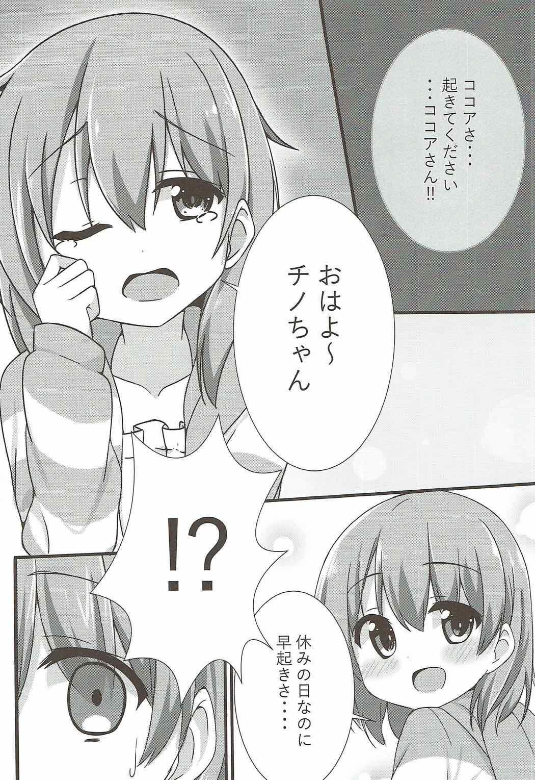 Ookami Chino-chan no Hatsujouki 2