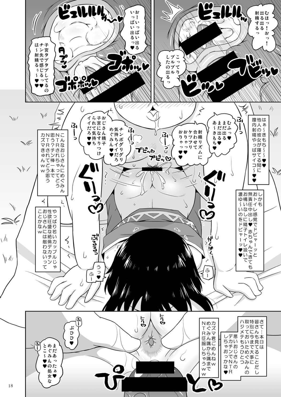 Suyasuya Megumin ni Dufufufufu WW 16