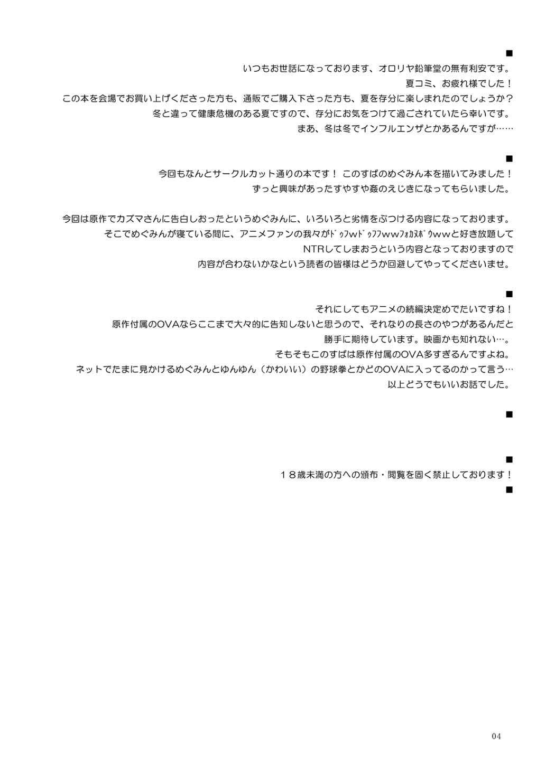 Suyasuya Megumin ni Dufufufufu WW 2