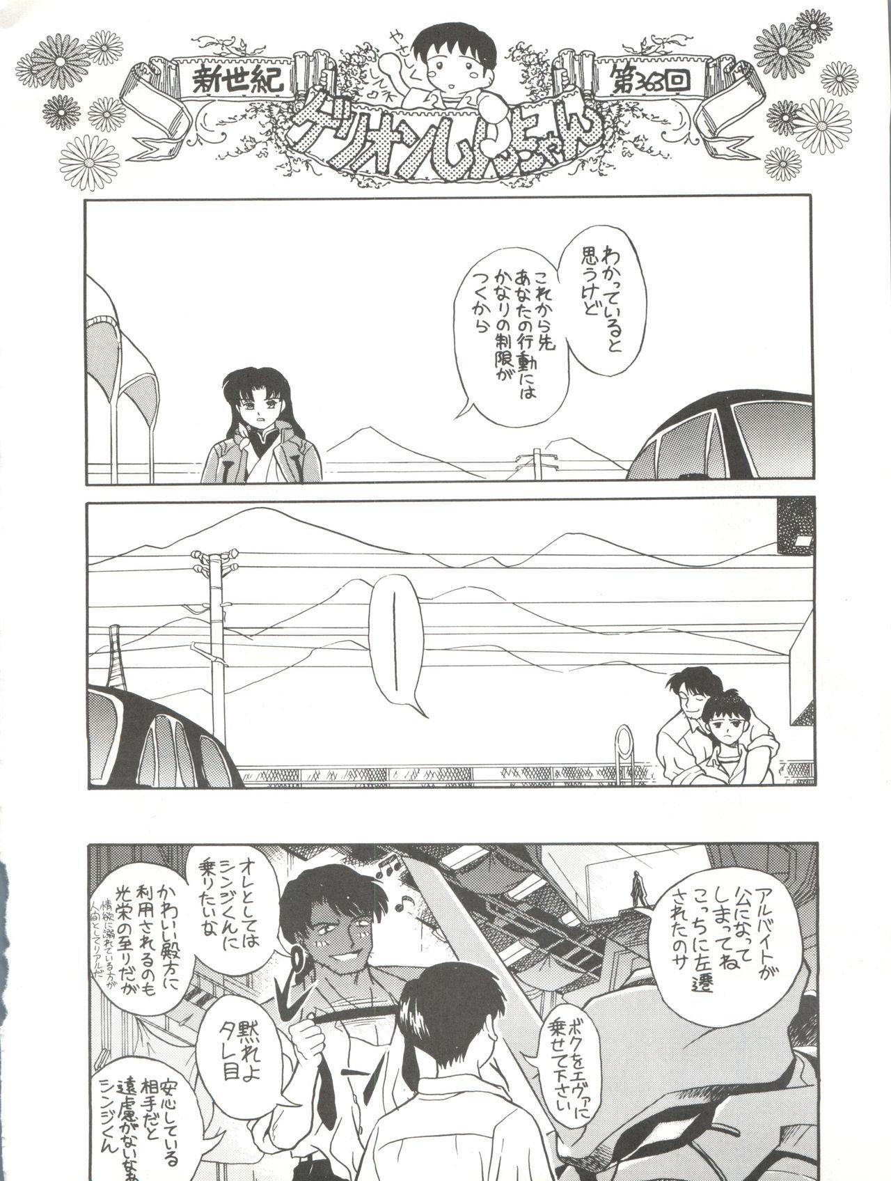 Tabeta Kigasuru 17 25