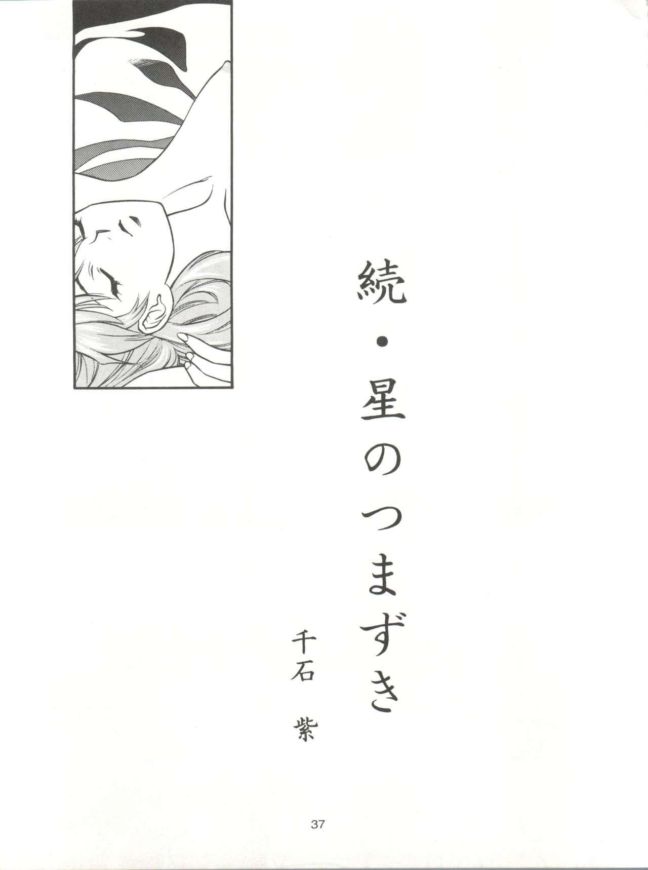 Tabeta Kigasuru 17 36