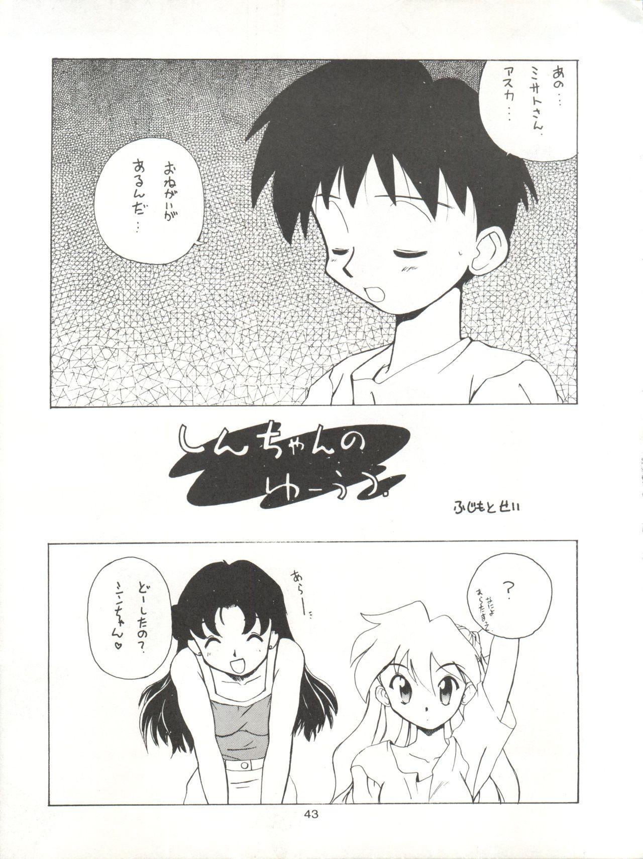 Tabeta Kigasuru 17 42