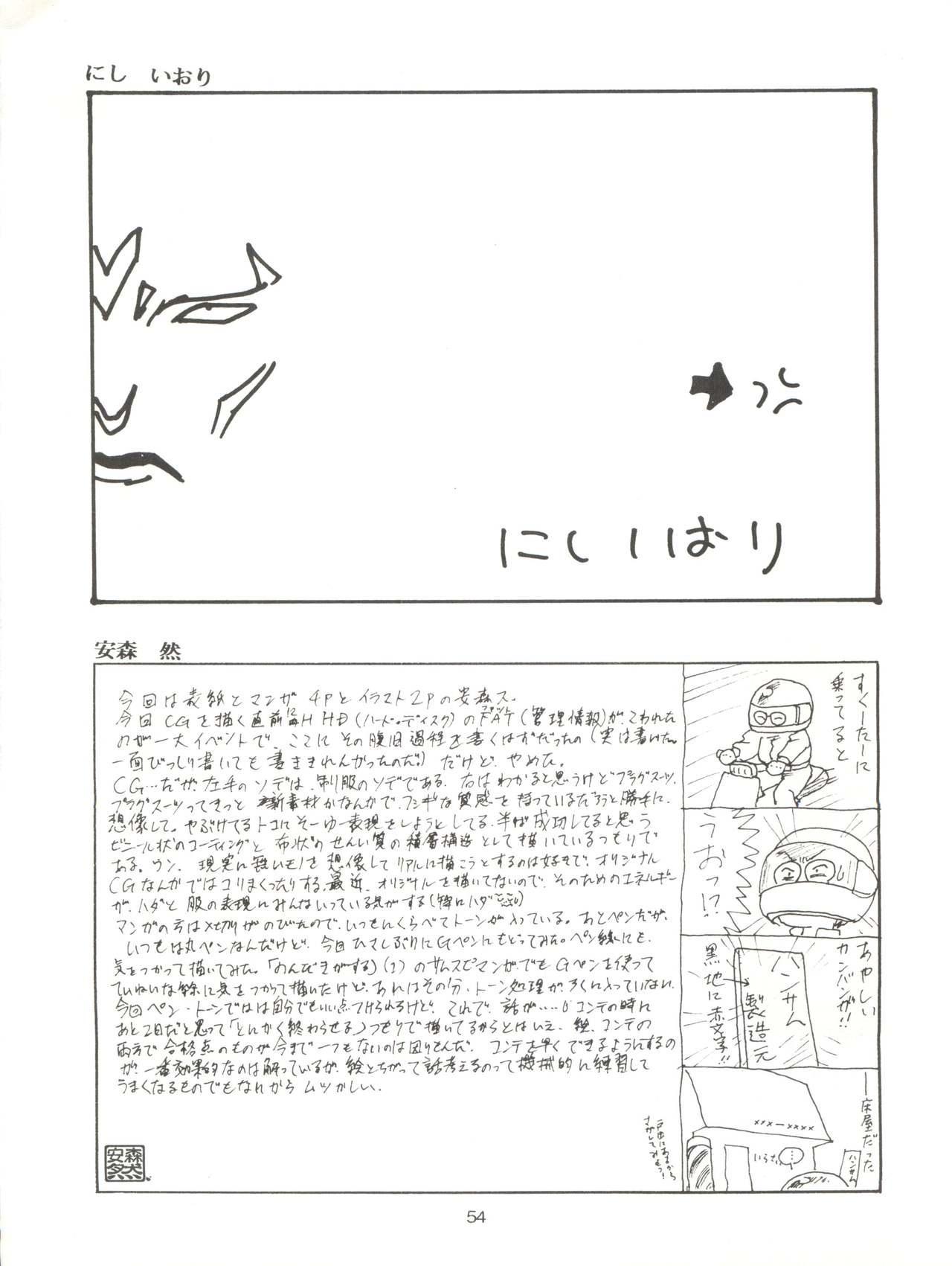 Tabeta Kigasuru 17 53