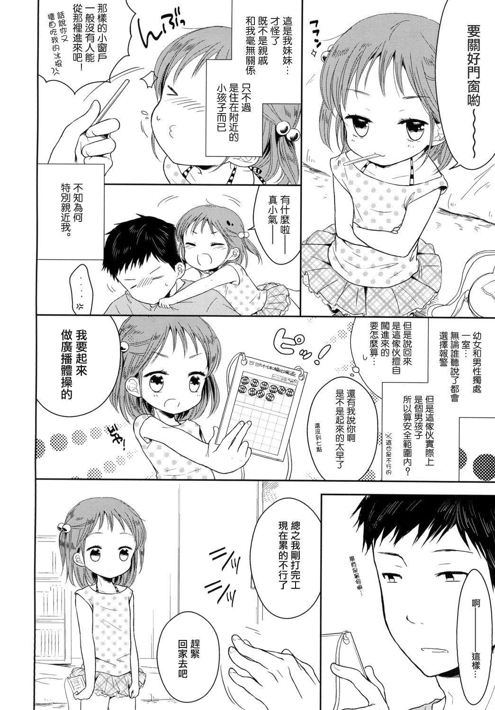 Otokonoko to Natsuyasumi 3