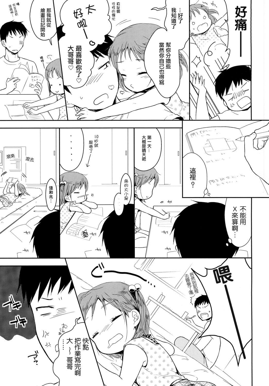 Otokonoko to Natsuyasumi 6