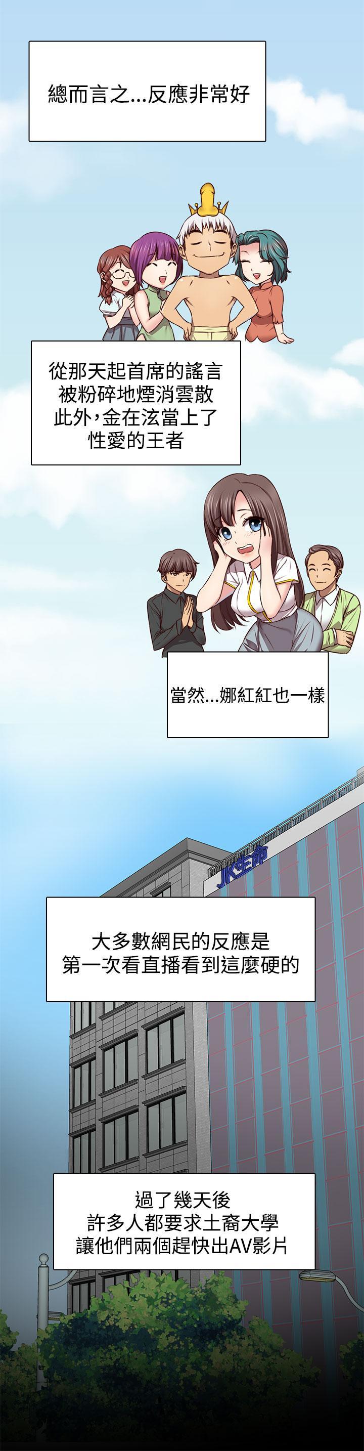 [Dasum & Puutaro] H-Campus H校园<第2季> ch.41-46 (chinese) 103