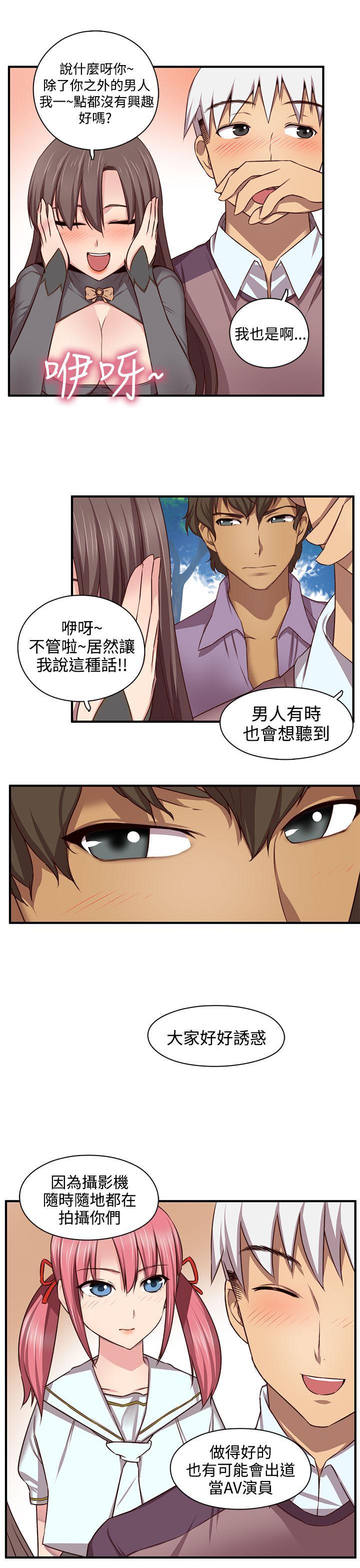 [Dasum & Puutaro] H-Campus H校园<第2季> ch.41-46 (chinese) 123
