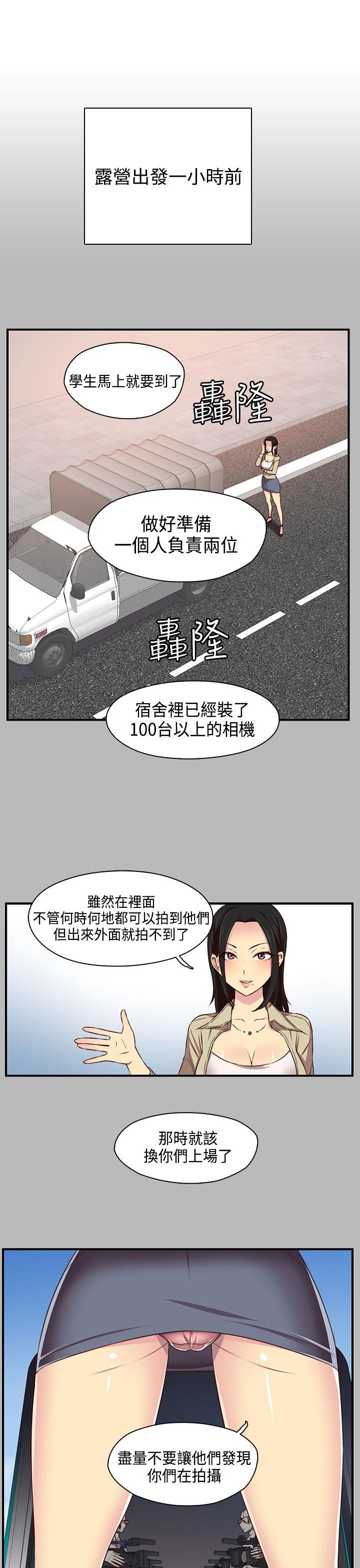 [Dasum & Puutaro] H-Campus H校园<第2季> ch.41-46 (chinese) 129
