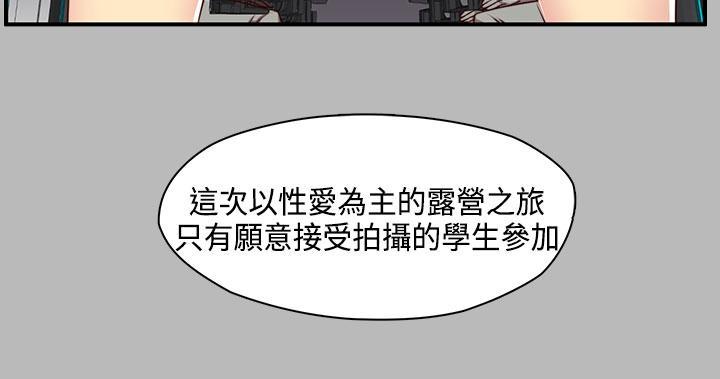 [Dasum & Puutaro] H-Campus H校园<第2季> ch.41-46 (chinese) 130