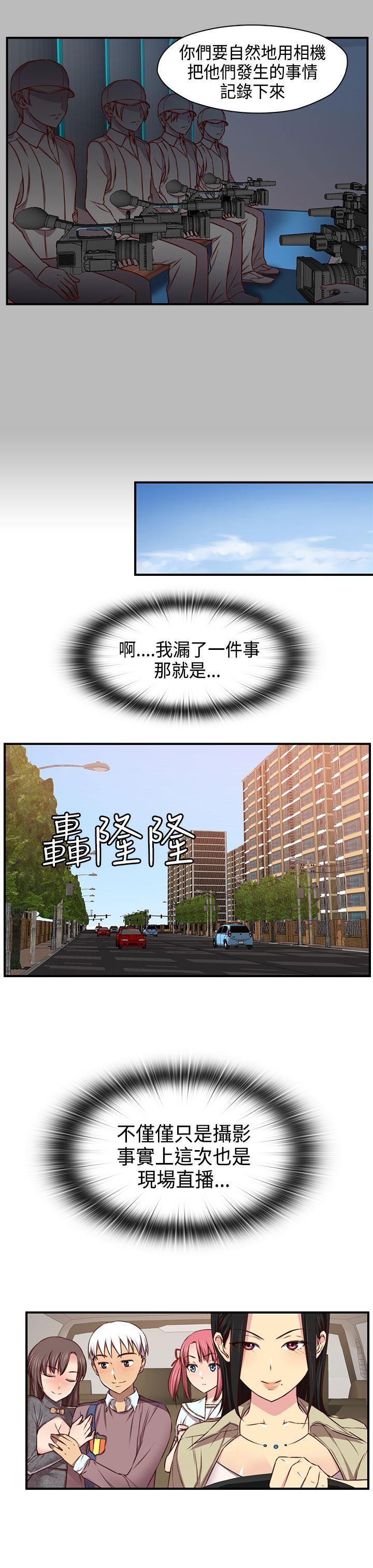 [Dasum & Puutaro] H-Campus H校园<第2季> ch.41-46 (chinese) 131