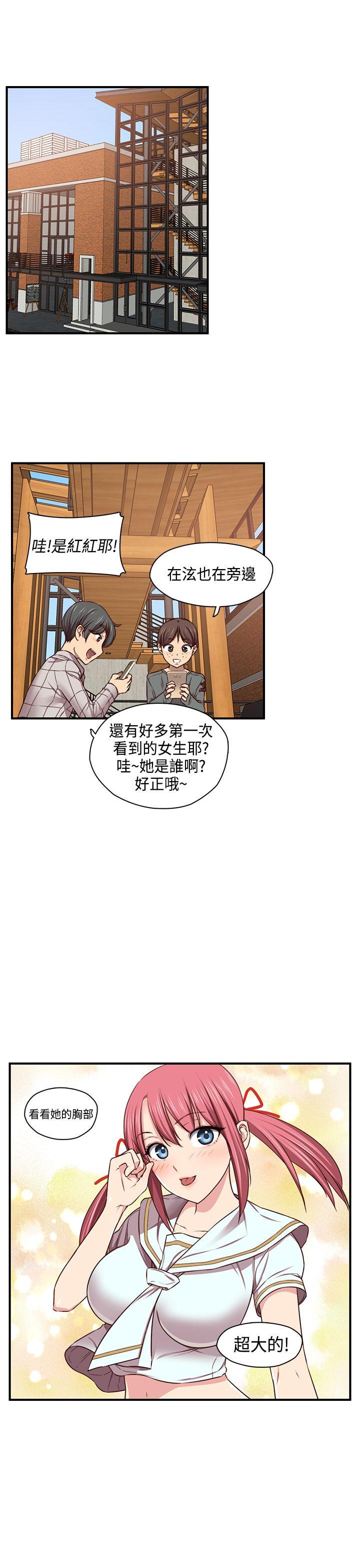 [Dasum & Puutaro] H-Campus H校园<第2季> ch.41-46 (chinese) 136