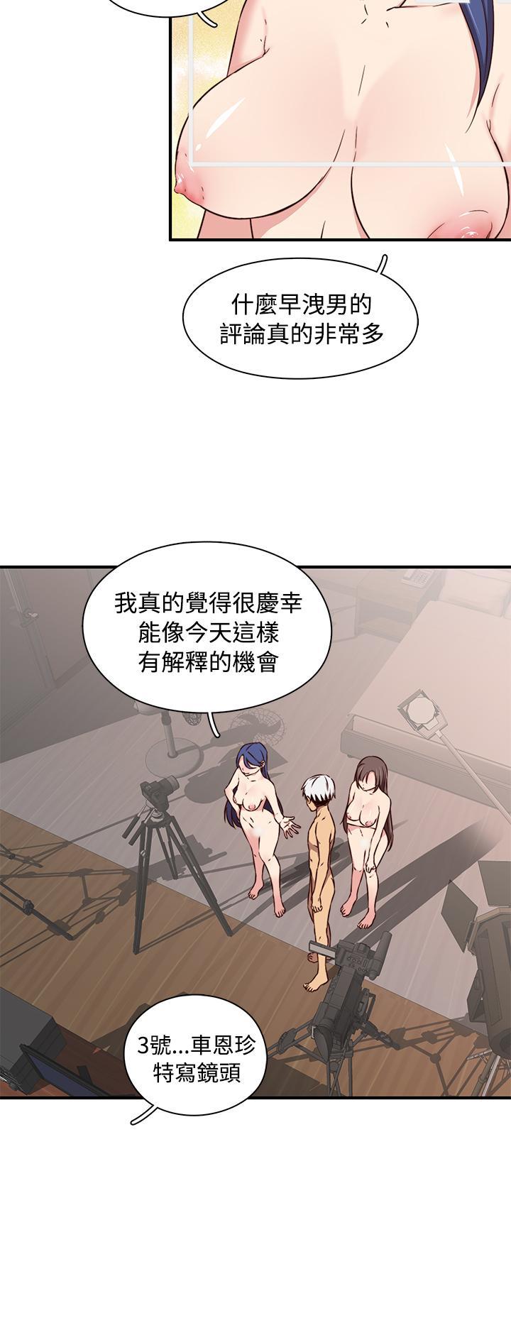 [Dasum & Puutaro] H-Campus H校园<第2季> ch.41-46 (chinese) 13
