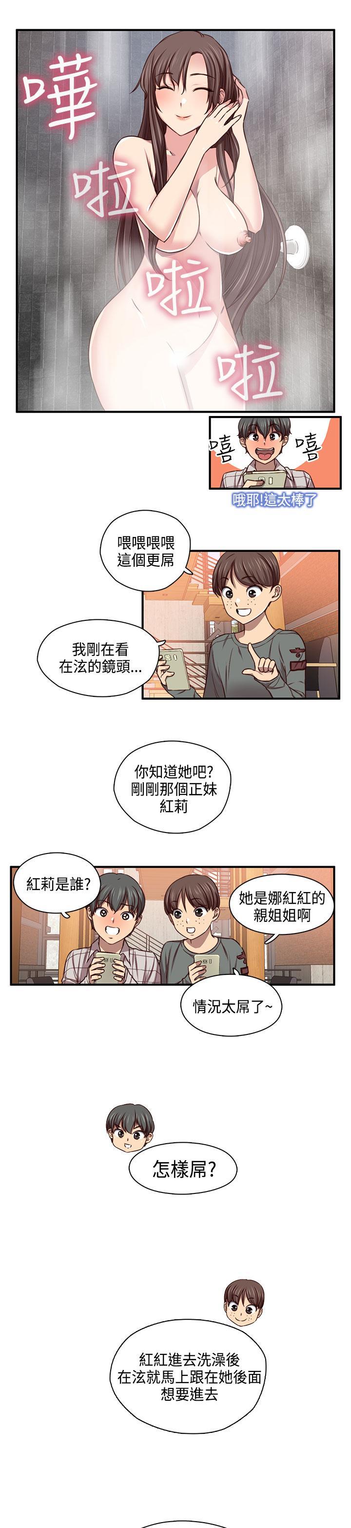 [Dasum & Puutaro] H-Campus H校园<第2季> ch.41-46 (chinese) 156