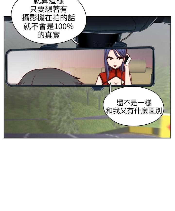 [Dasum & Puutaro] H-Campus H校园<第2季> ch.41-46 (chinese) 174