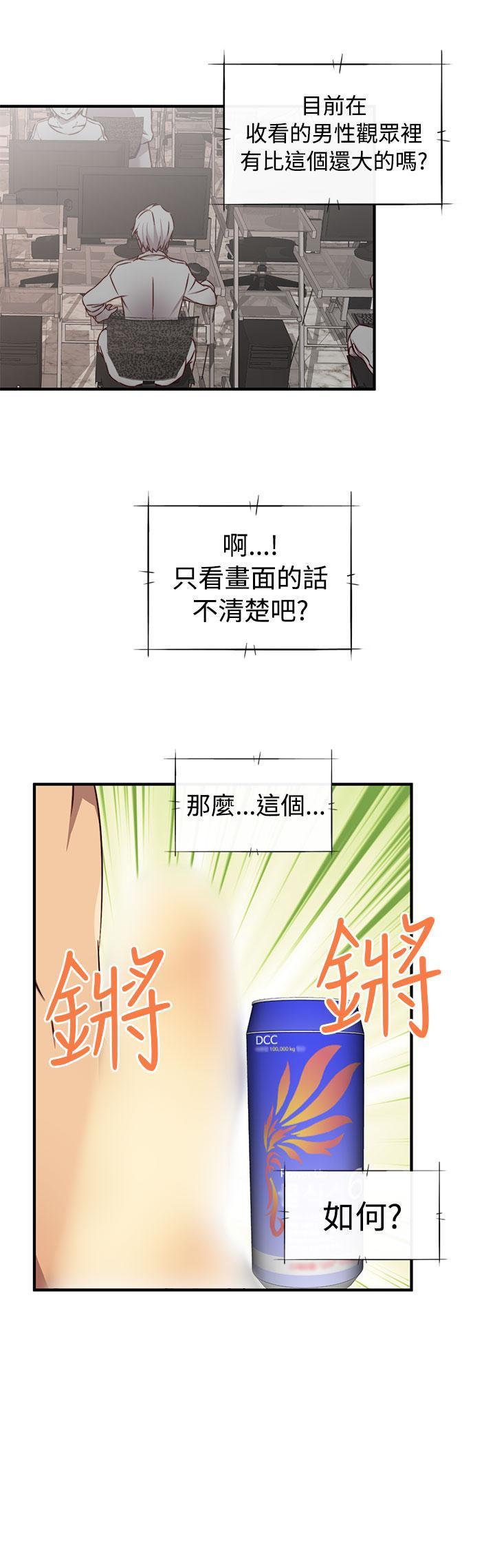 [Dasum & Puutaro] H-Campus H校园<第2季> ch.41-46 (chinese) 17