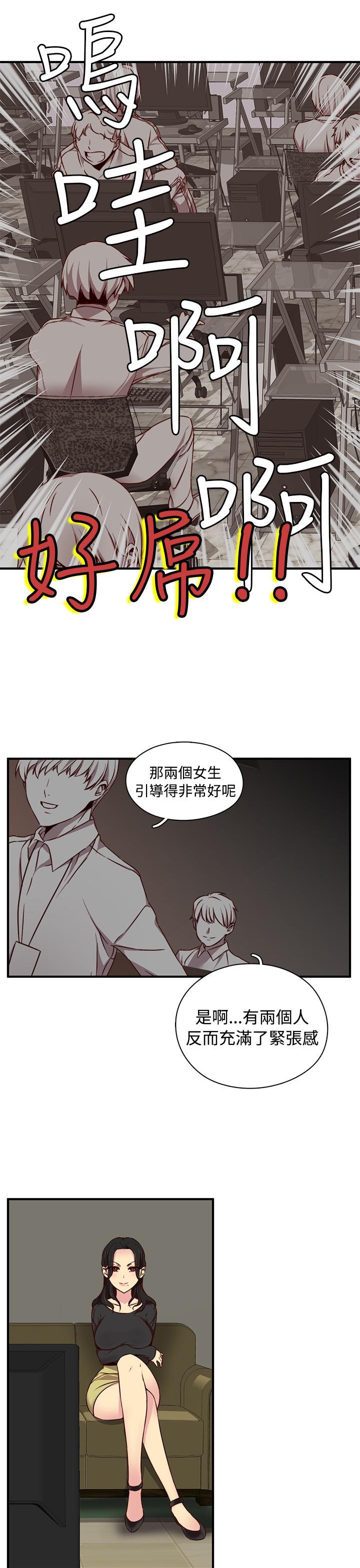 [Dasum & Puutaro] H-Campus H校园<第2季> ch.41-46 (chinese) 18
