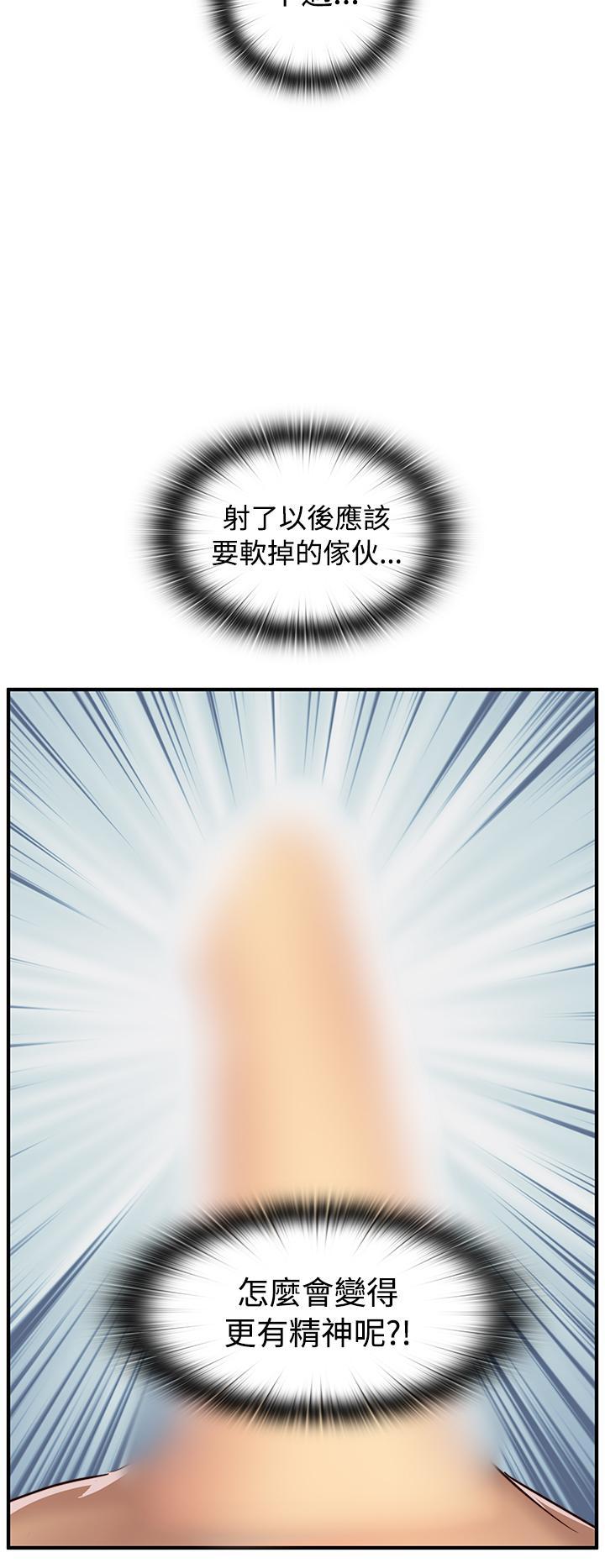 [Dasum & Puutaro] H-Campus H校园<第2季> ch.41-46 (chinese) 31