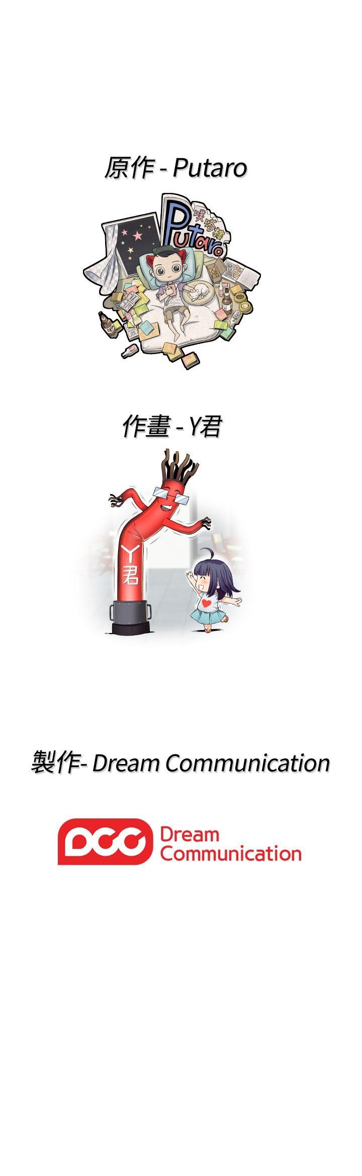 [Dasum & Puutaro] H-Campus H校园<第2季> ch.41-46 (chinese) 32