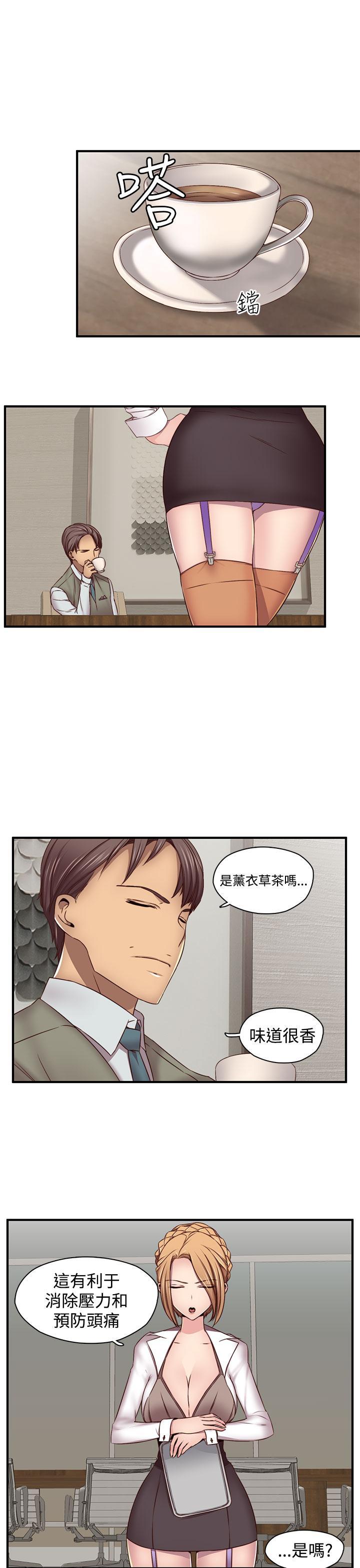 [Dasum & Puutaro] H-Campus H校园<第2季> ch.41-46 (chinese) 80