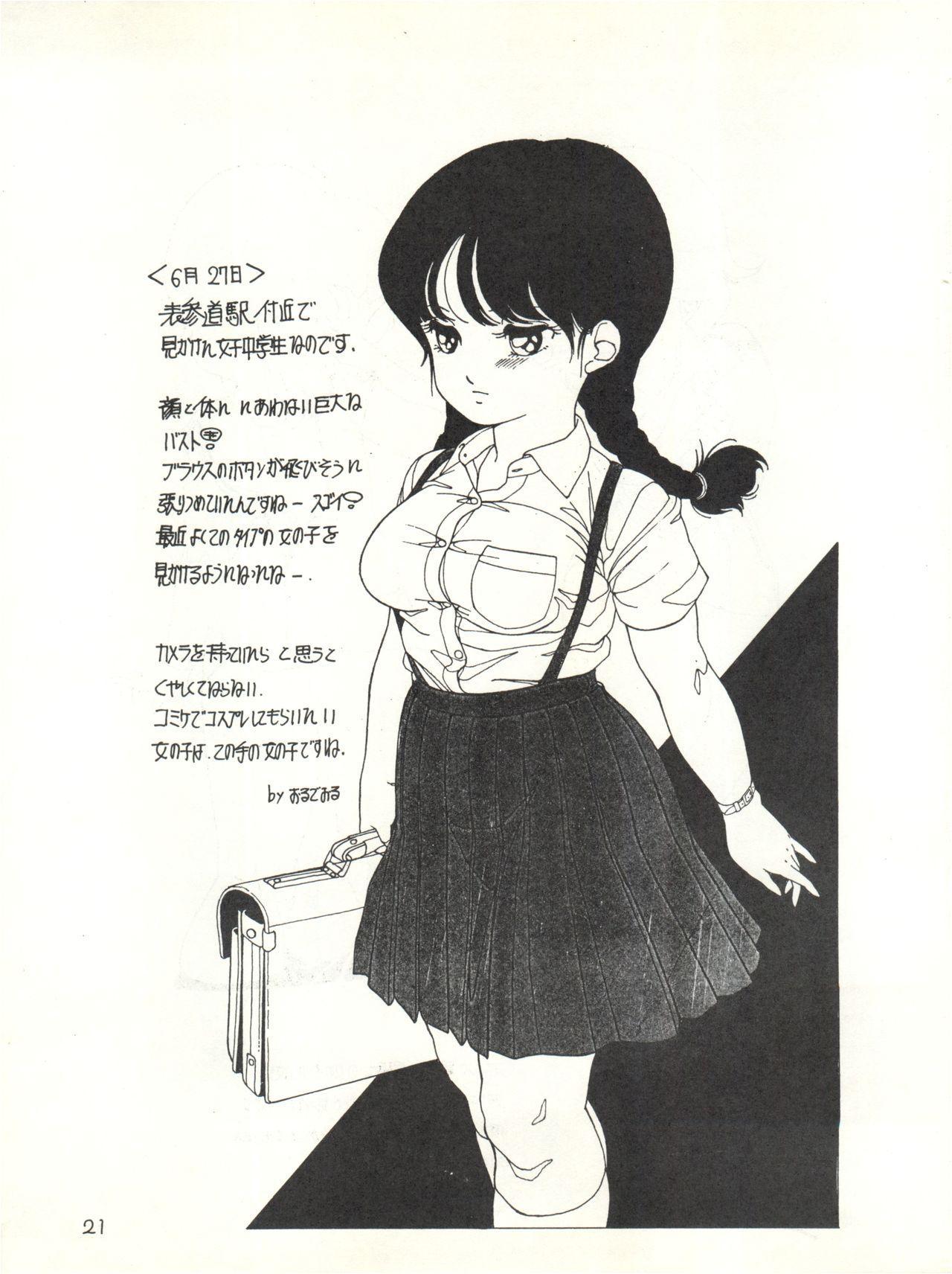 Soldier Lady vol. 8 22