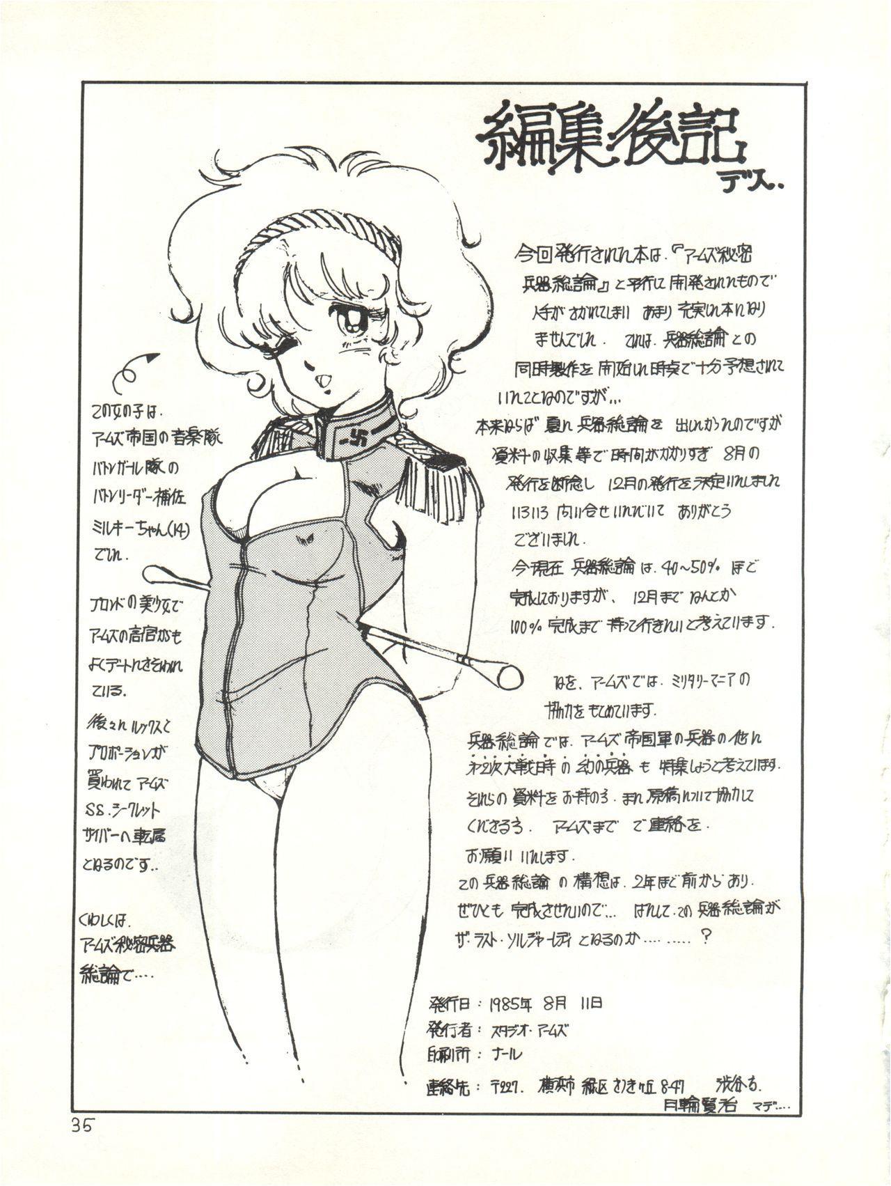 Soldier Lady vol. 8 35