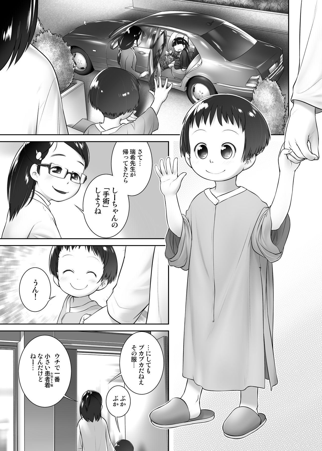 [Golden Tube (Ogu)] 3-sai kara no Oshikko Sensei-V [Decensored] [Digital] 9