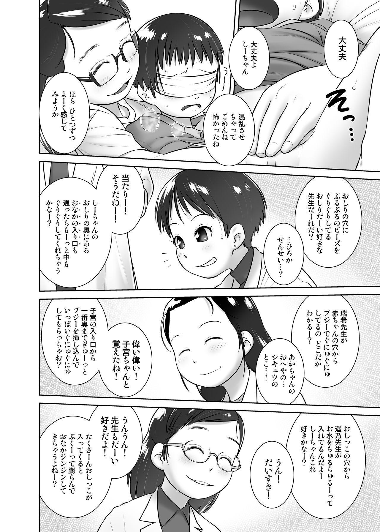 [Golden Tube (Ogu)] 3-sai kara no Oshikko Sensei-V [Decensored] [Digital] 14