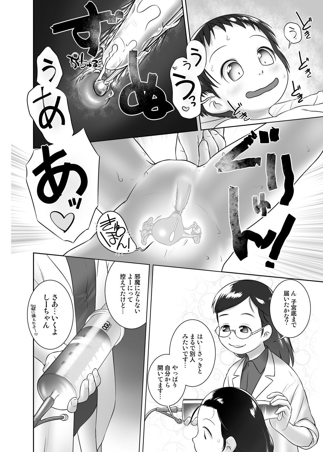 [Golden Tube (Ogu)] 3-sai kara no Oshikko Sensei-V [Decensored] [Digital] 18