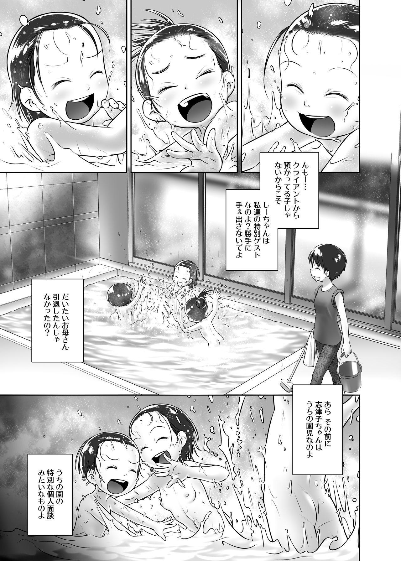 [Golden Tube (Ogu)] 3-sai kara no Oshikko Sensei-V [Decensored] [Digital] 1
