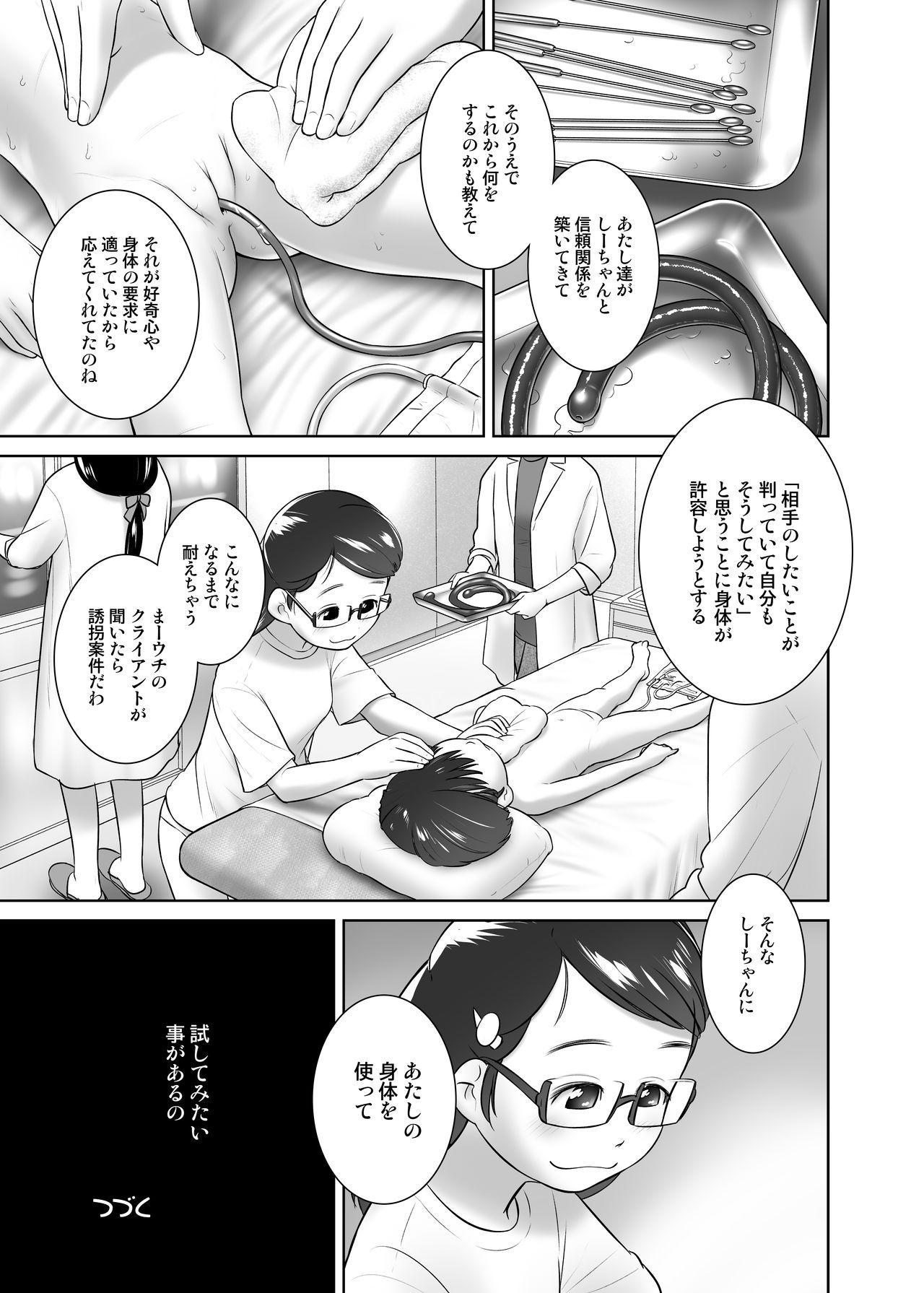 [Golden Tube (Ogu)] 3-sai kara no Oshikko Sensei-V [Decensored] [Digital] 23