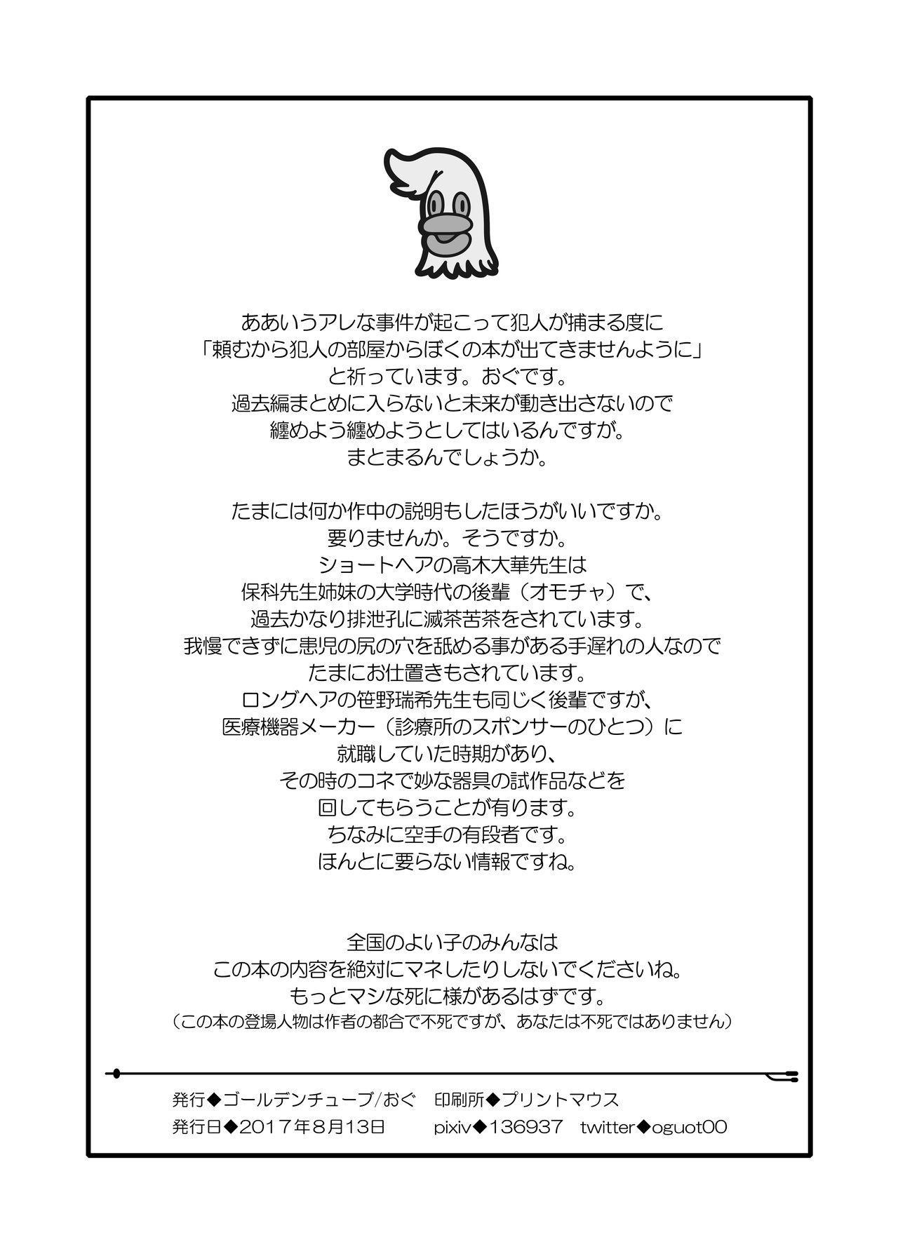 [Golden Tube (Ogu)] 3-sai kara no Oshikko Sensei-V [Decensored] [Digital] 24