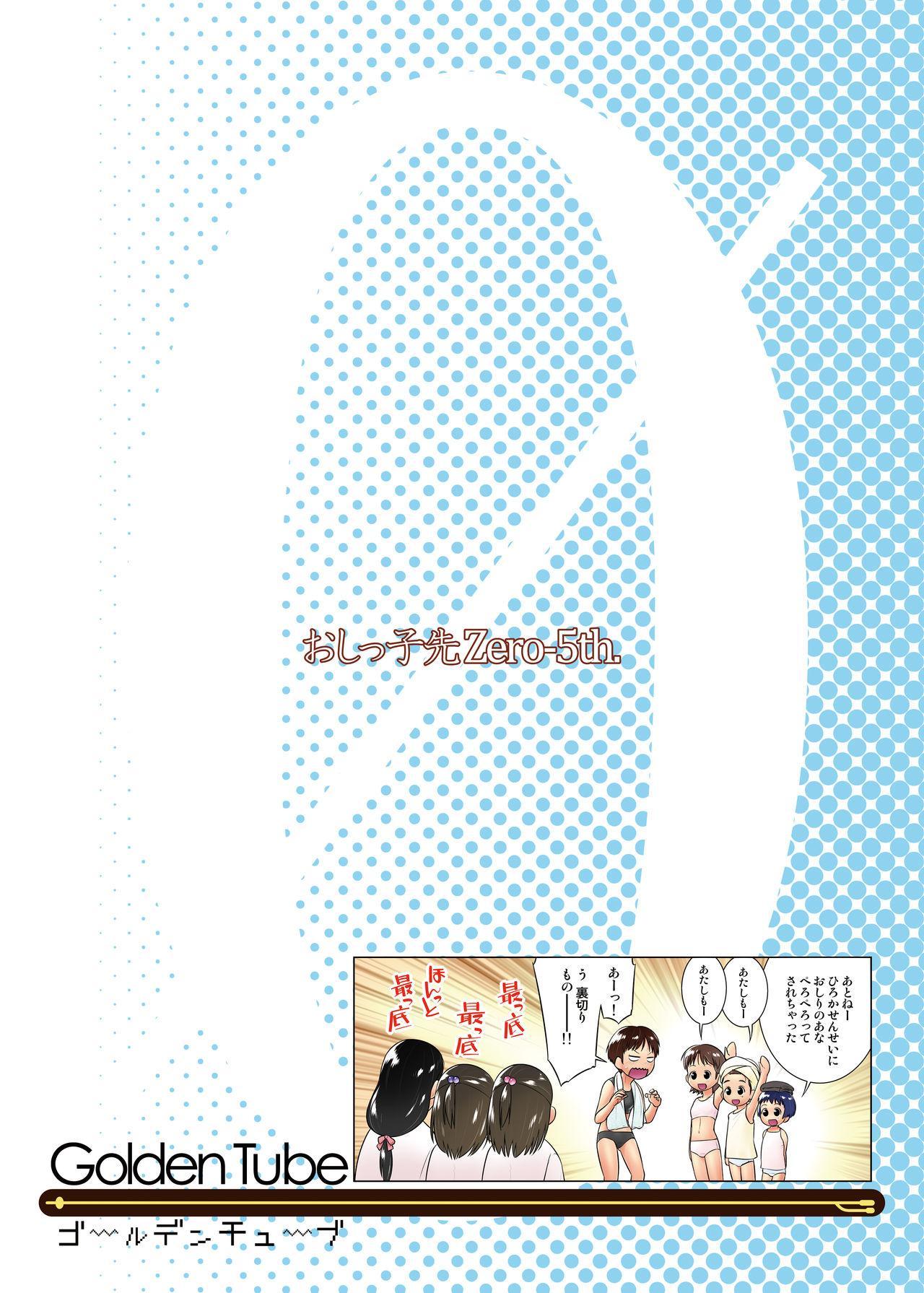 [Golden Tube (Ogu)] 3-sai kara no Oshikko Sensei-V [Decensored] [Digital] 25