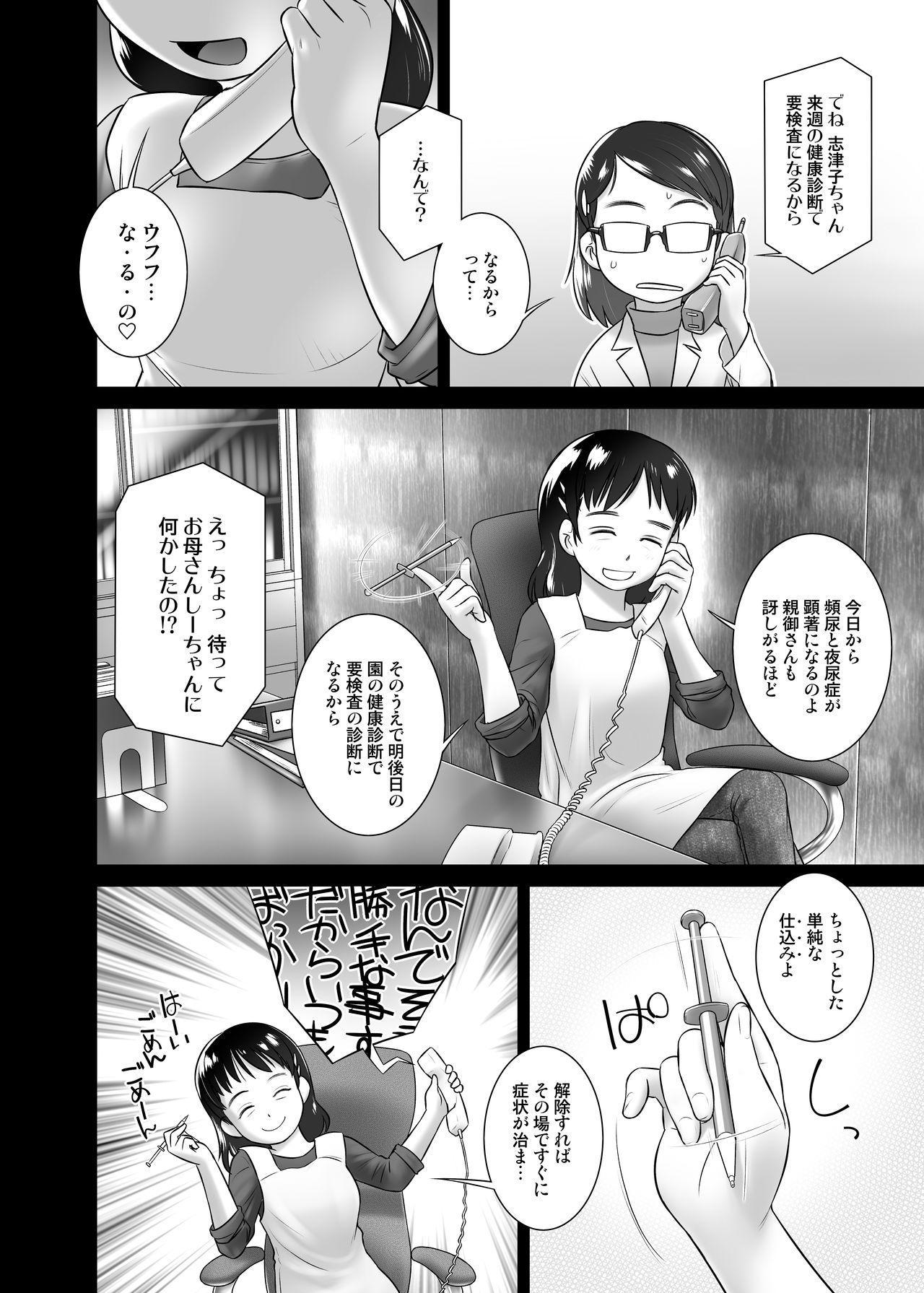 [Golden Tube (Ogu)] 3-sai kara no Oshikko Sensei-V [Decensored] [Digital] 2