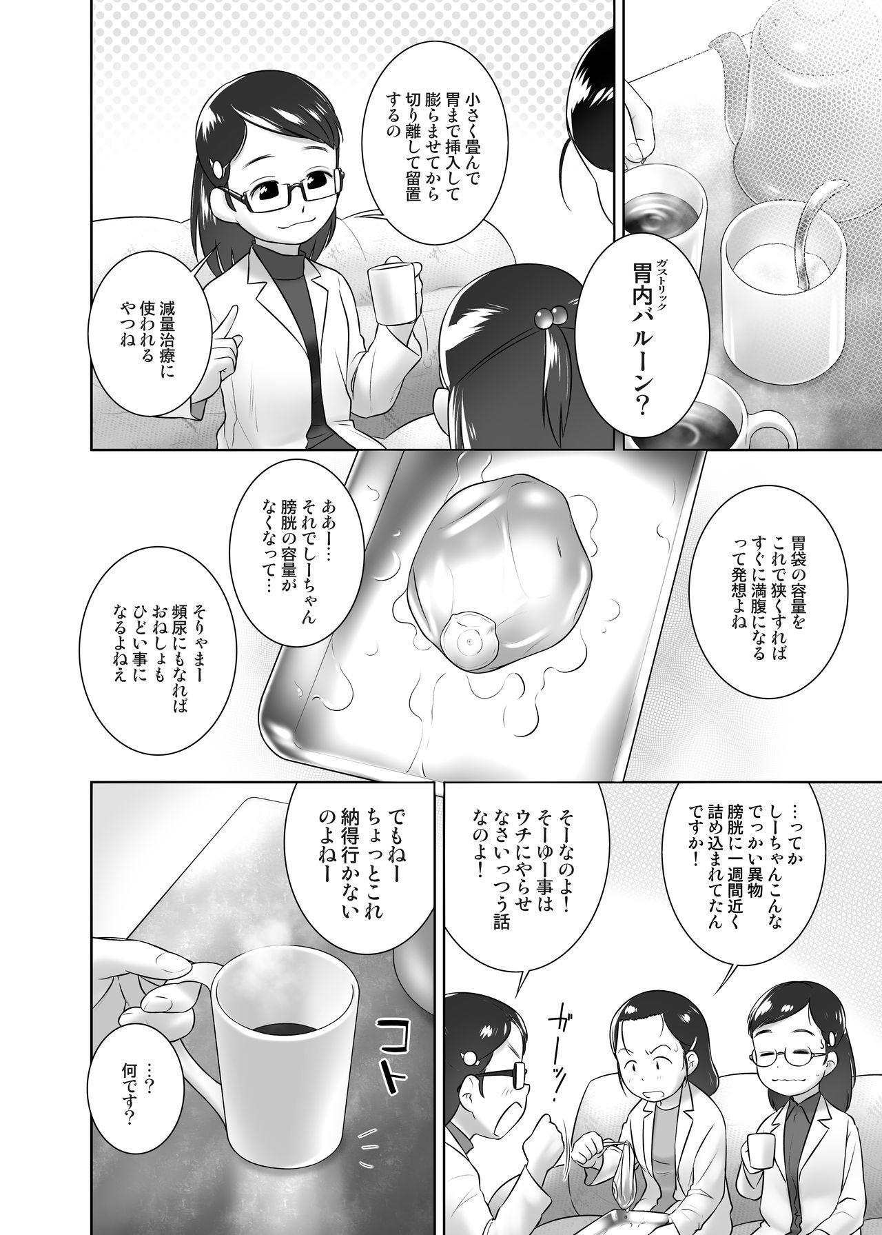 [Golden Tube (Ogu)] 3-sai kara no Oshikko Sensei-V [Decensored] [Digital] 6