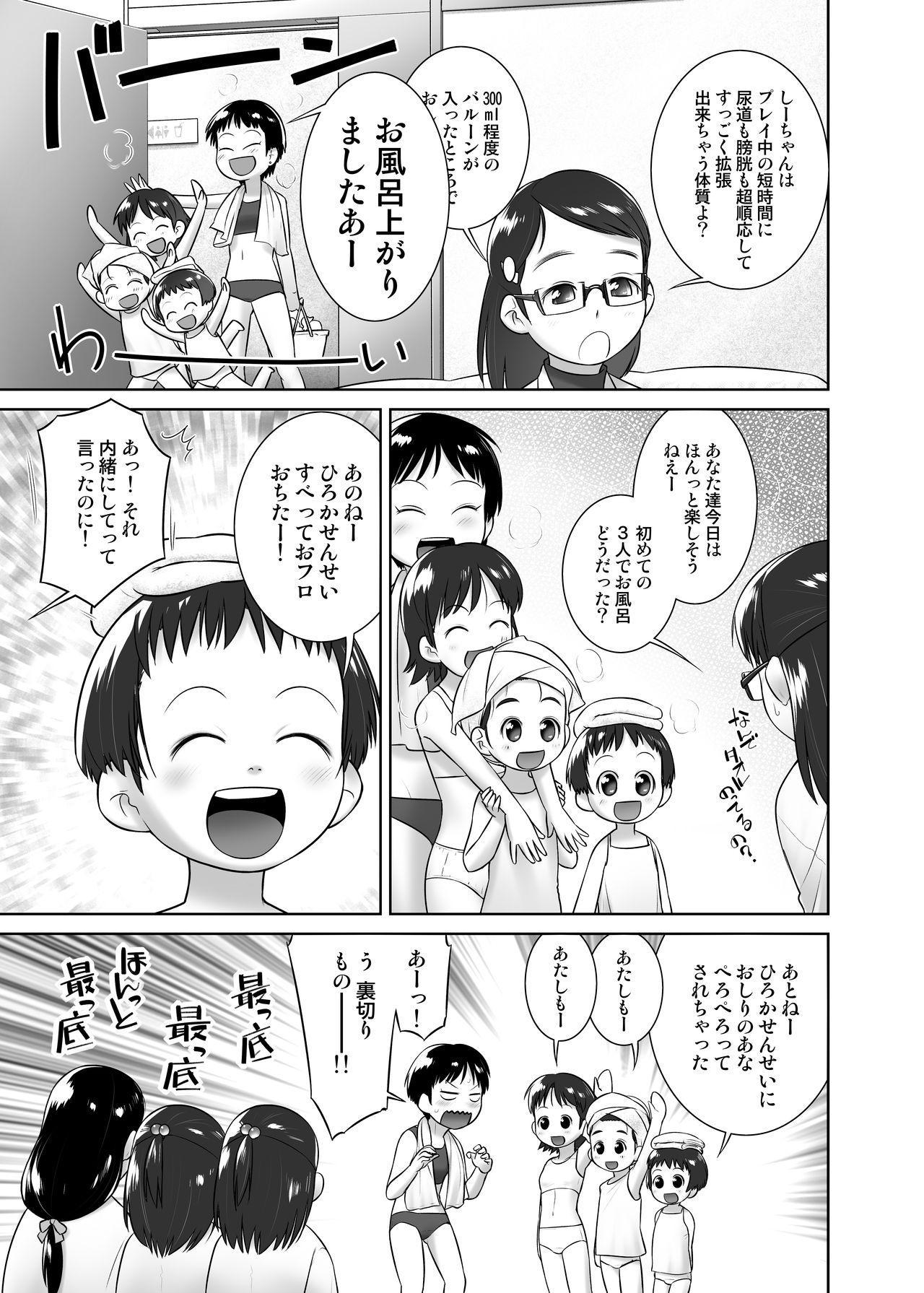 [Golden Tube (Ogu)] 3-sai kara no Oshikko Sensei-V [Decensored] [Digital] 7