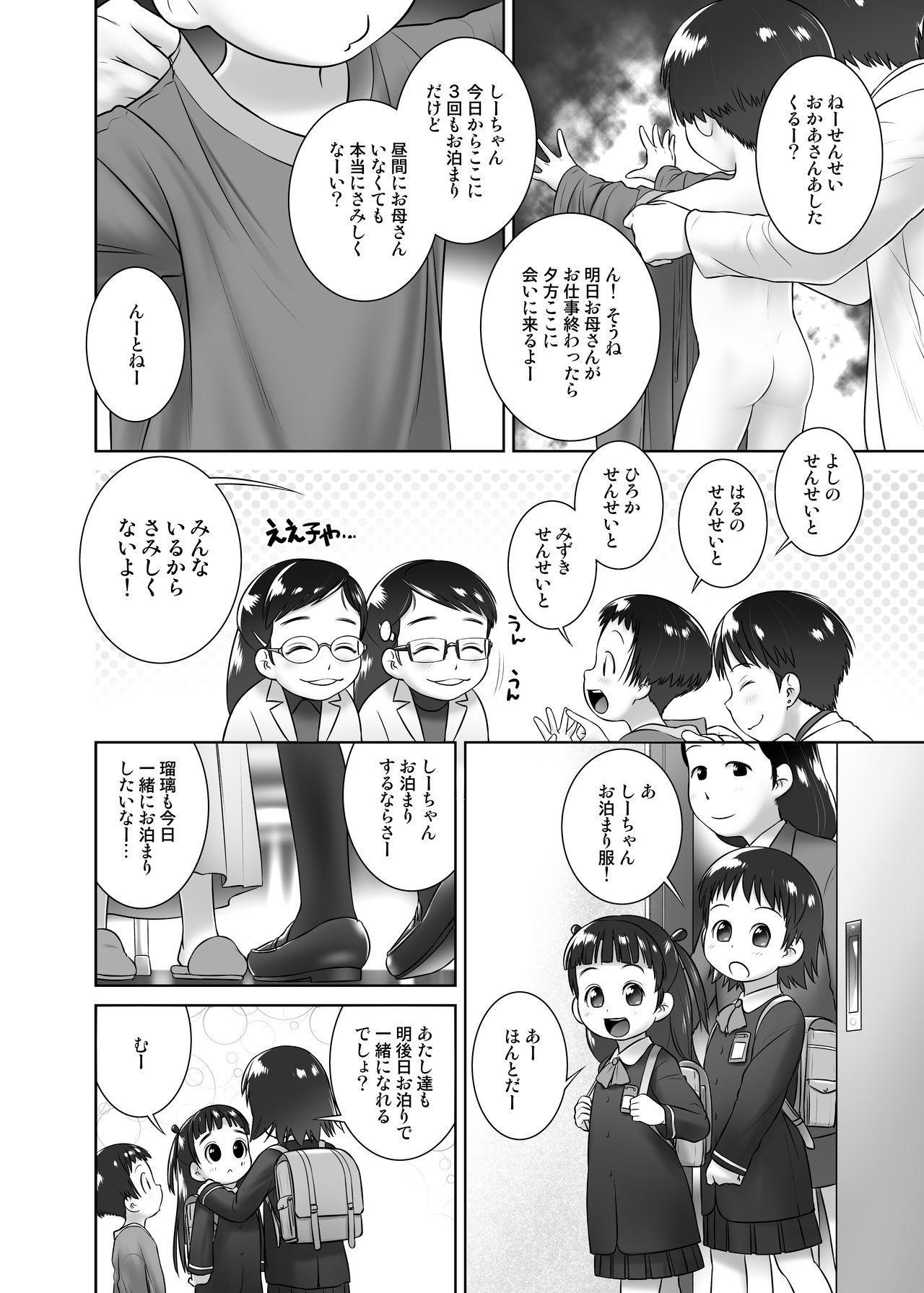[Golden Tube (Ogu)] 3-sai kara no Oshikko Sensei-V [Decensored] [Digital] 8