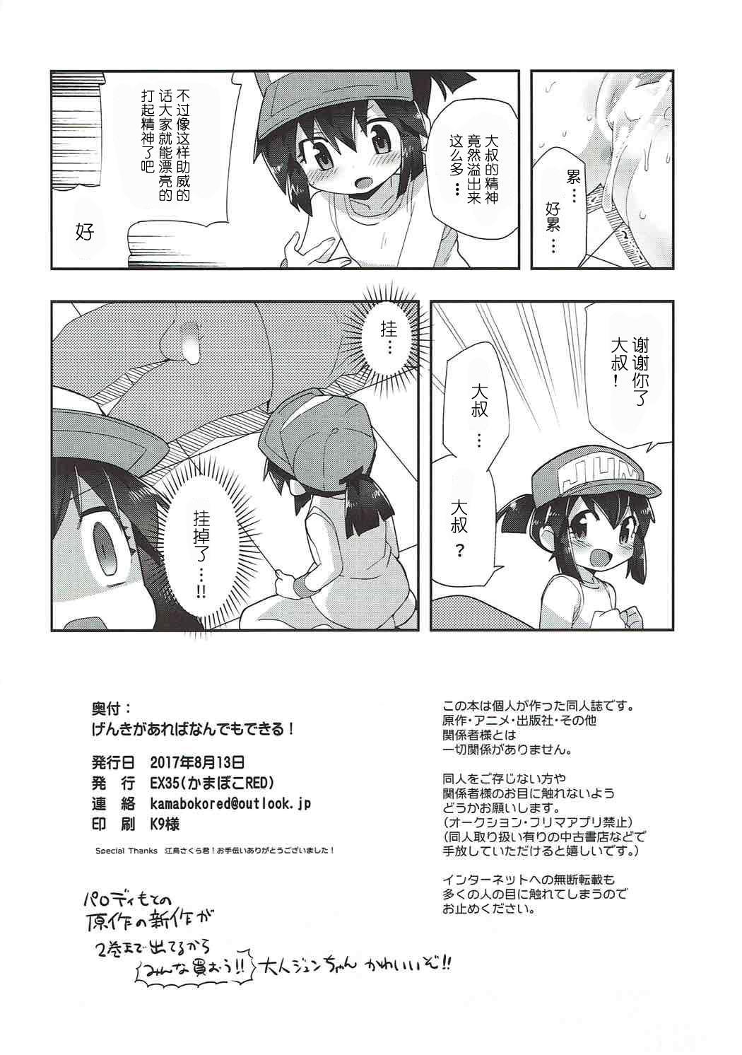 Genki ga Areba Nandemo Dekiru! 20