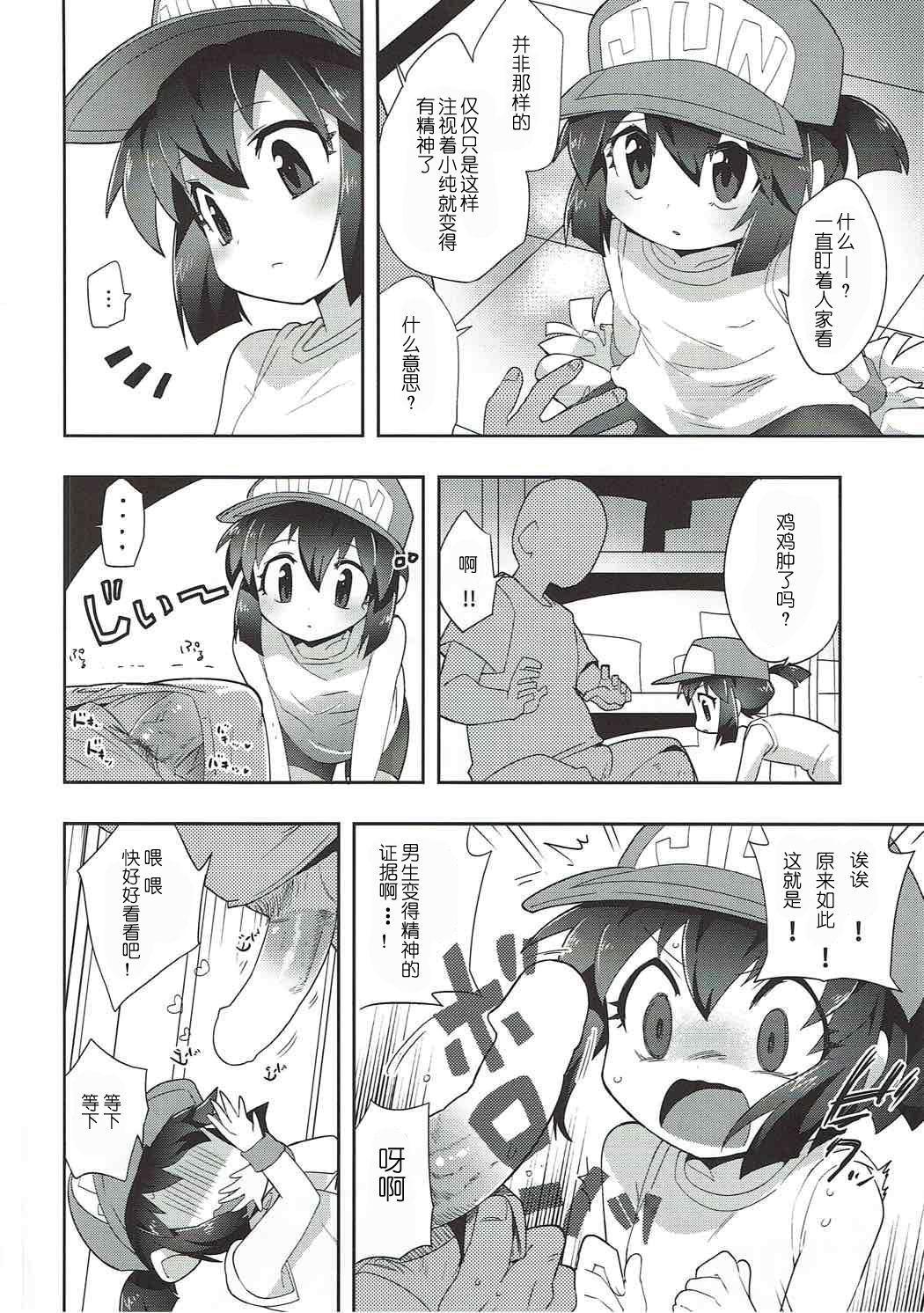 Genki ga Areba Nandemo Dekiru! 6