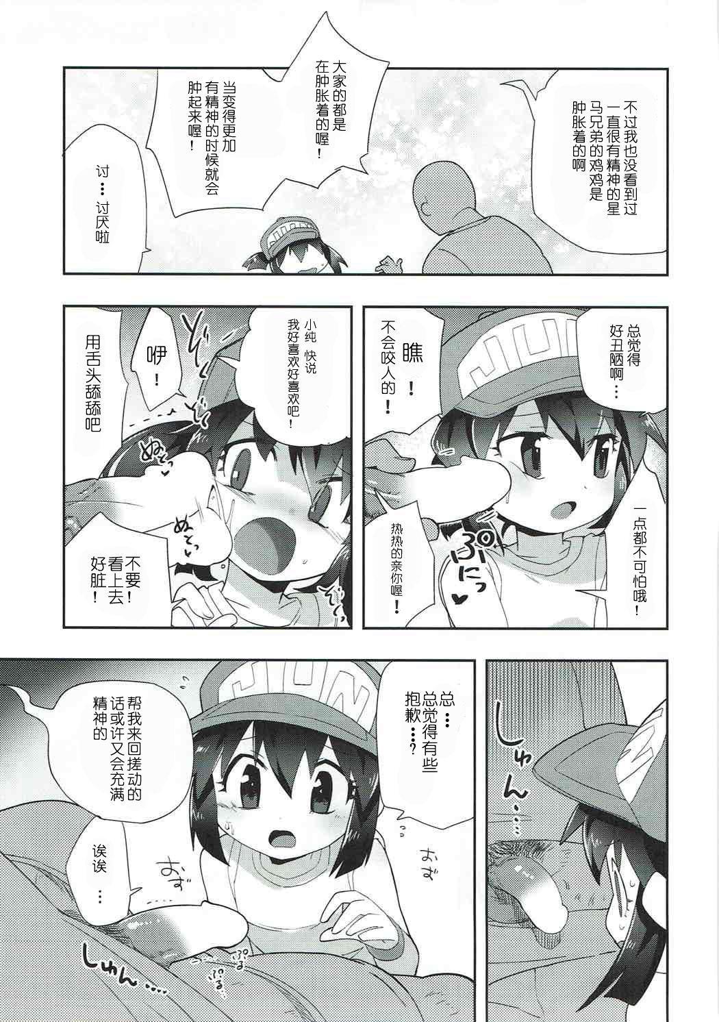 Genki ga Areba Nandemo Dekiru! 7