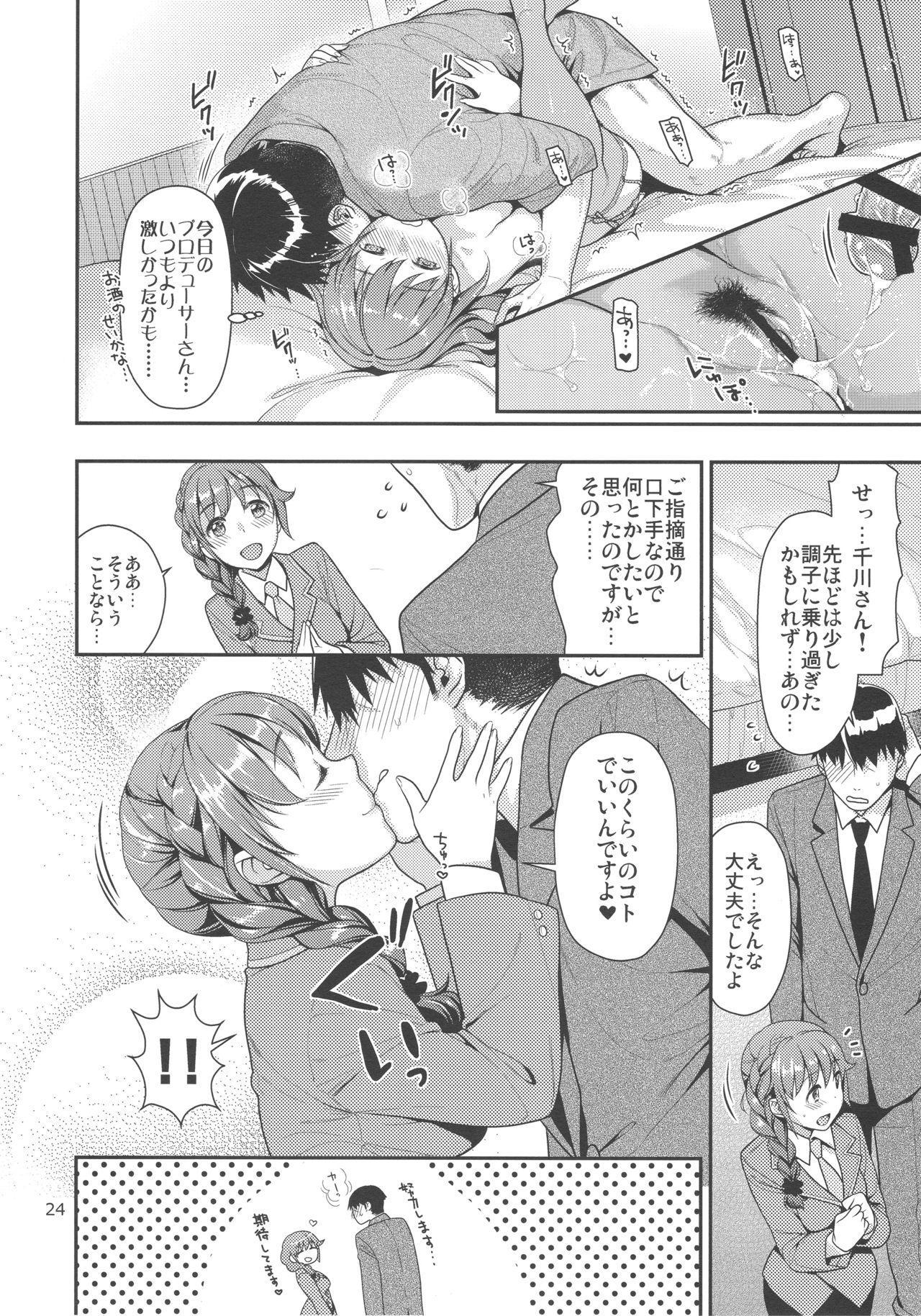 Chihiro-san to Love Hotel de H Suru Hon 22
