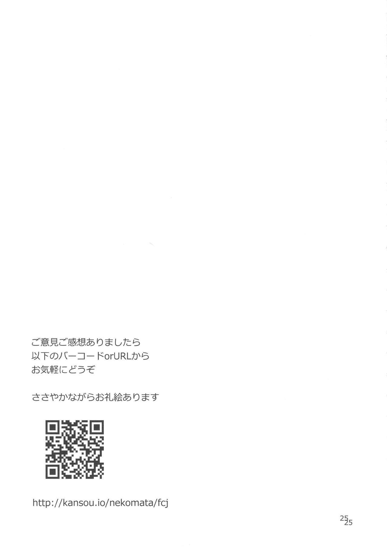 Chihiro-san to Love Hotel de H Suru Hon 23