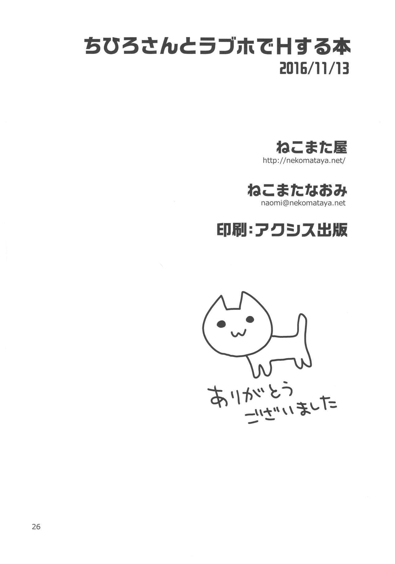 Chihiro-san to Love Hotel de H Suru Hon 24