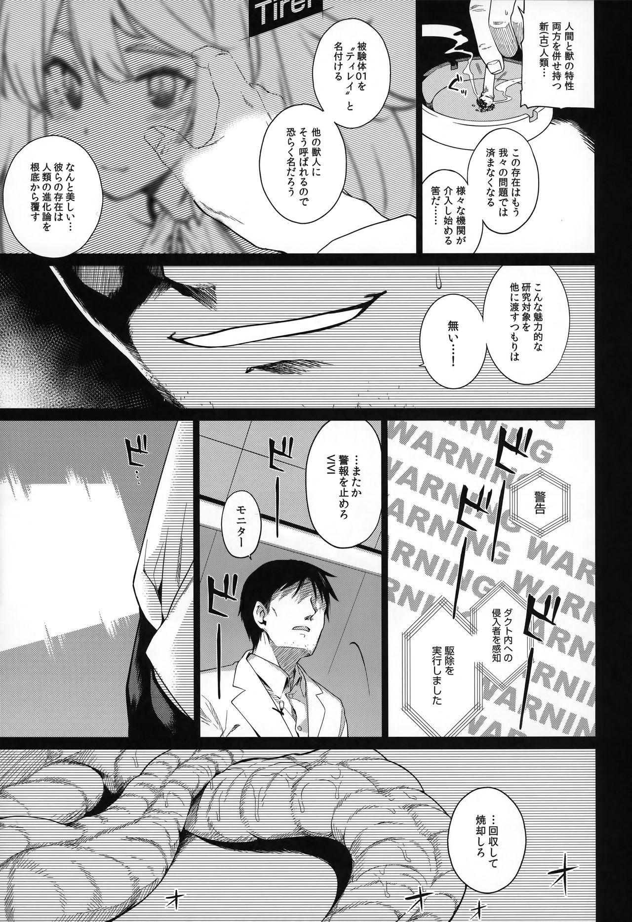 Juujin Seitai Kansatsu Kiroku 9