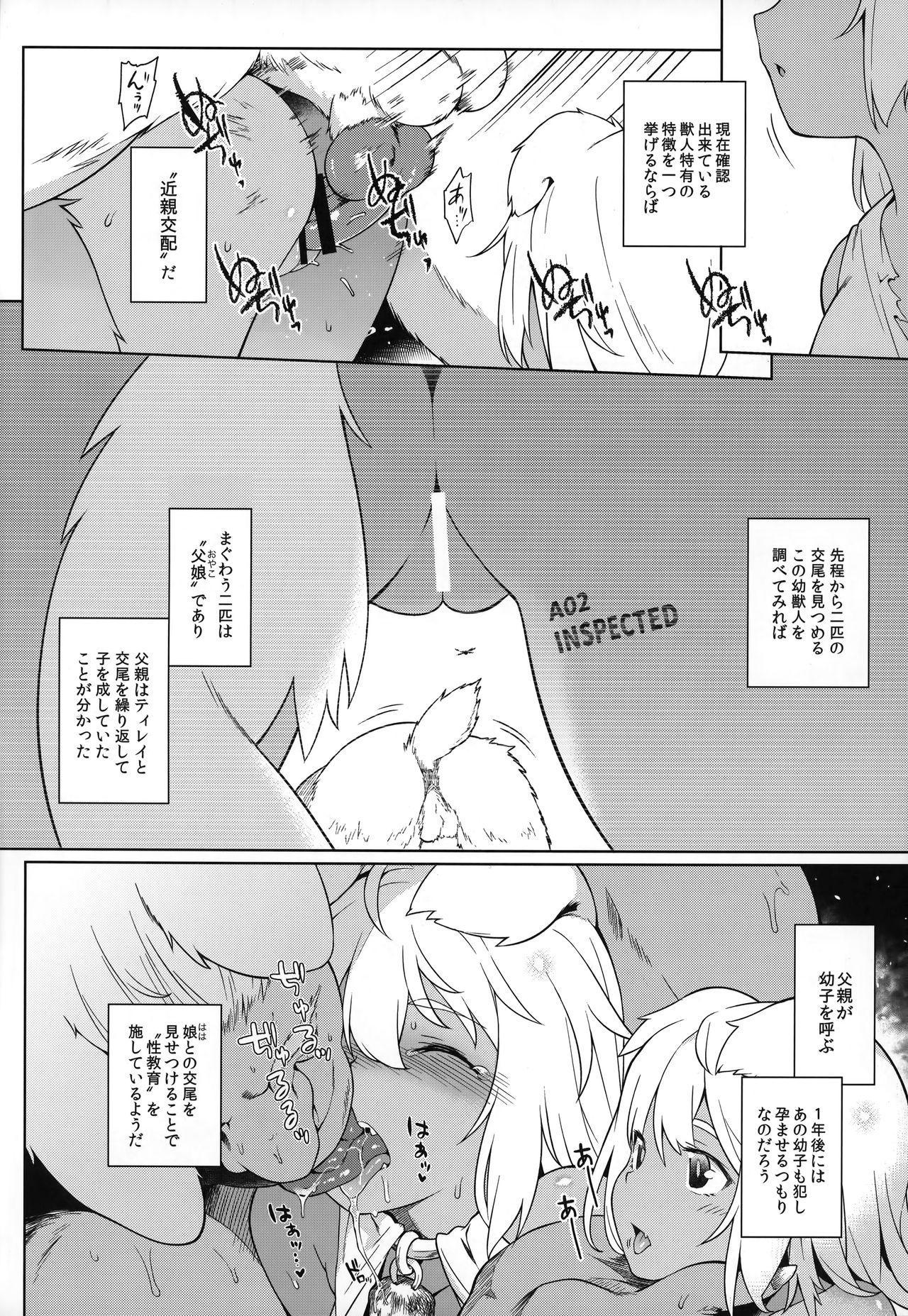 Juujin Seitai Kansatsu Kiroku 12