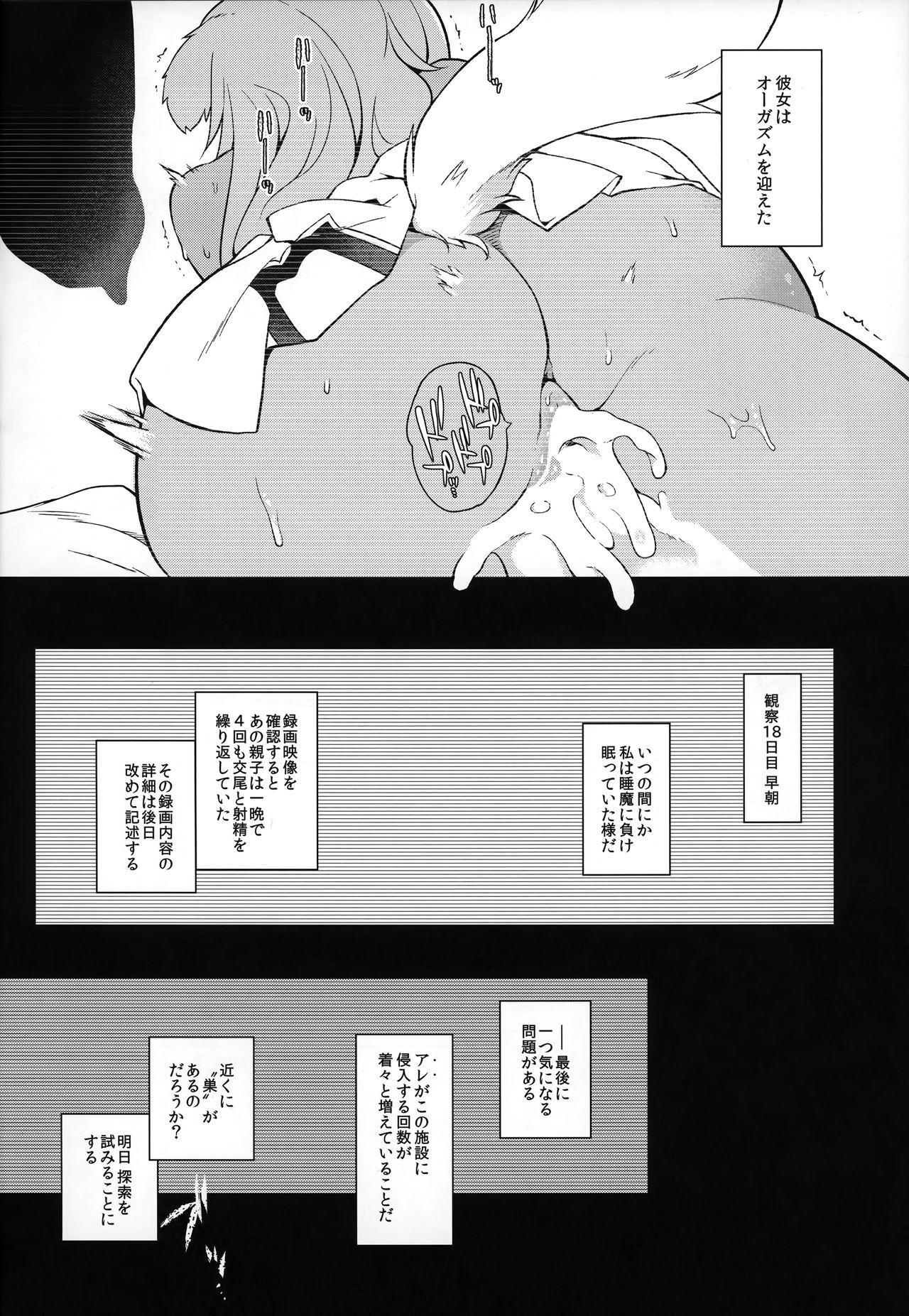 Juujin Seitai Kansatsu Kiroku 14