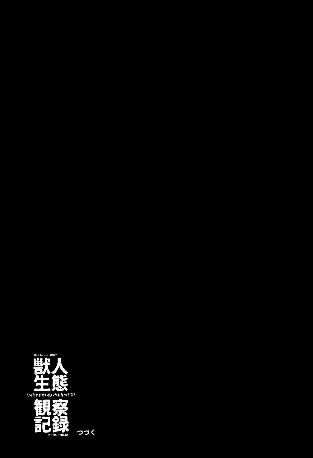 Juujin Seitai Kansatsu Kiroku 15